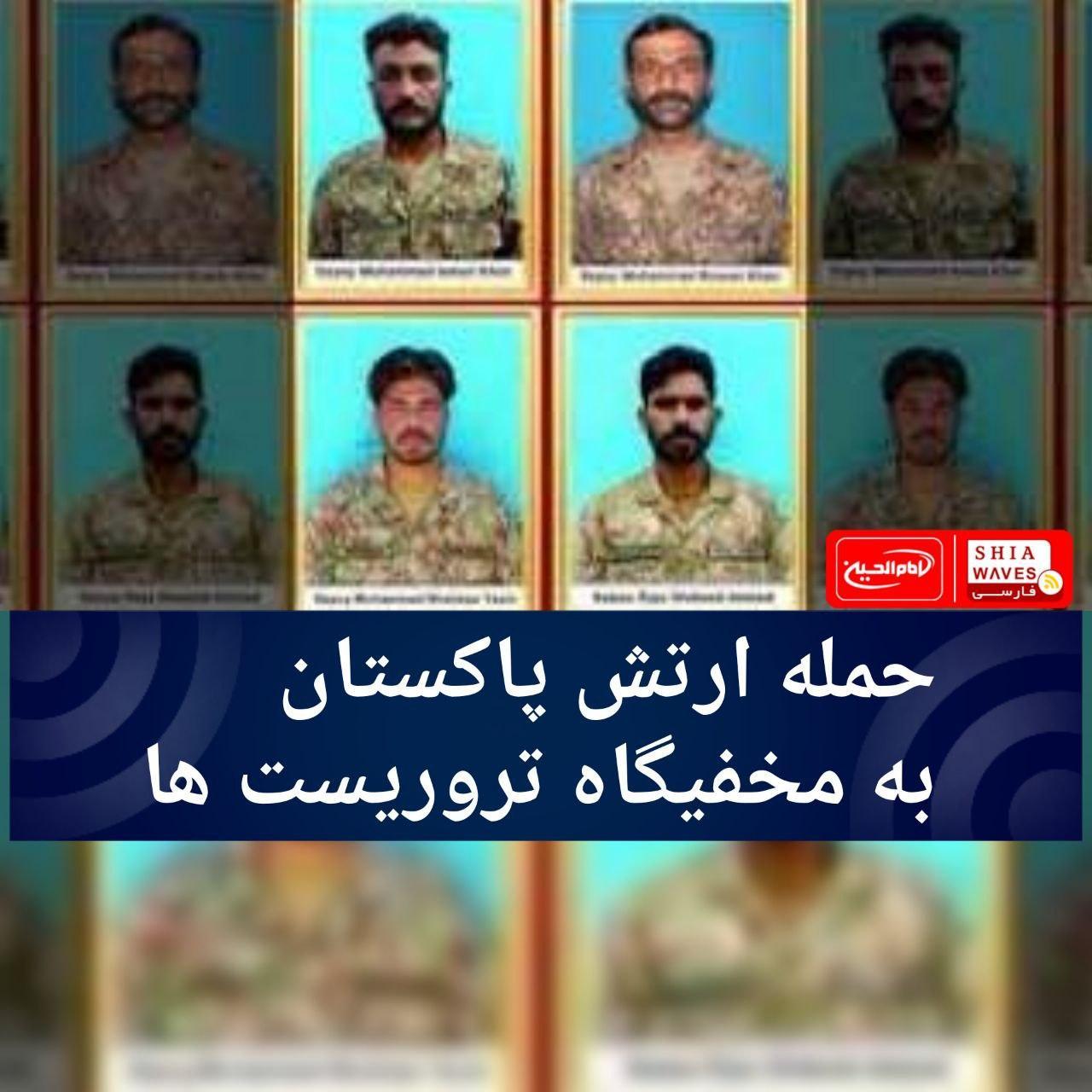 تصویر حمله ارتش پاکستان به مخفیگاه تروریست ها