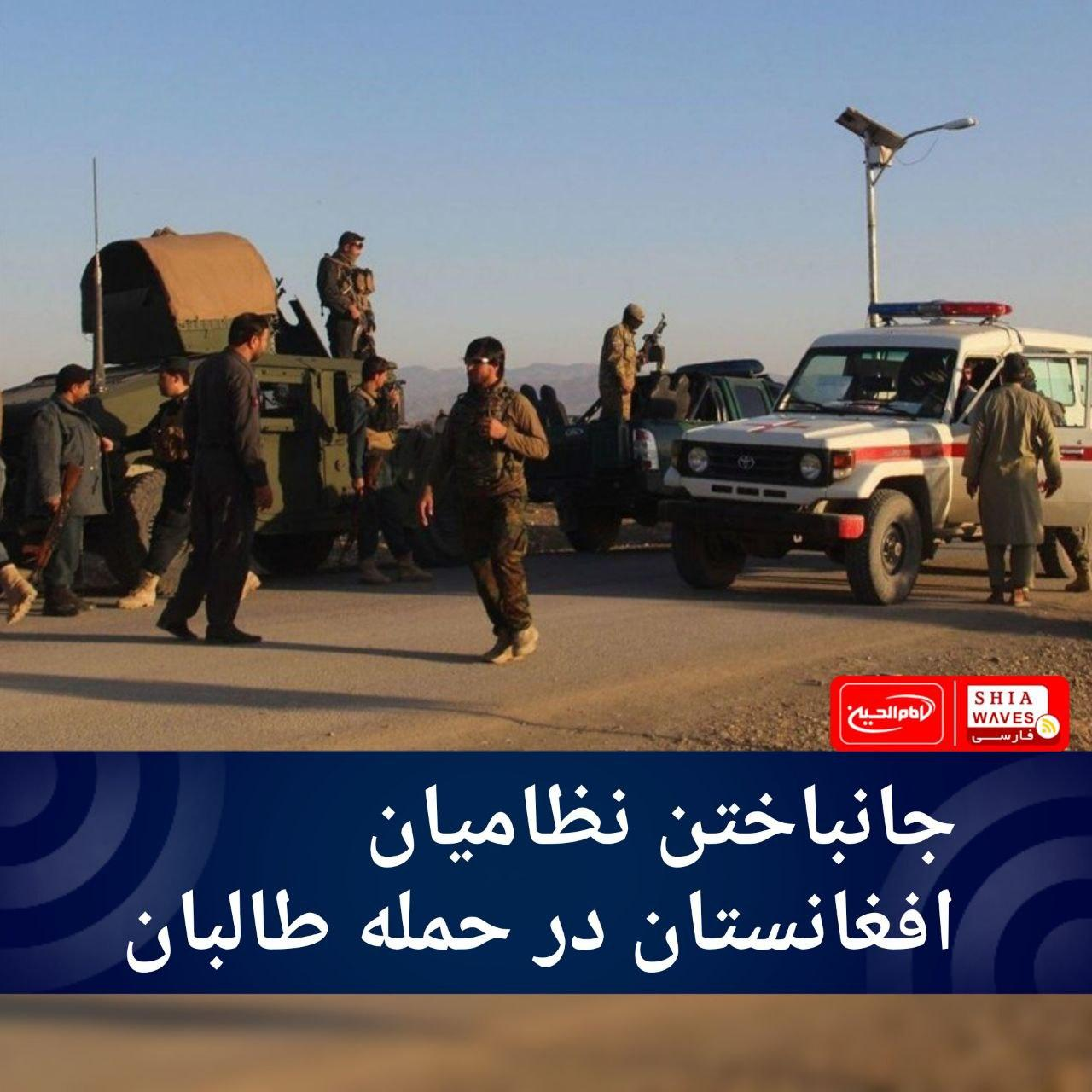تصویر جانباختن نظامیان افغانستان در حمله طالبان