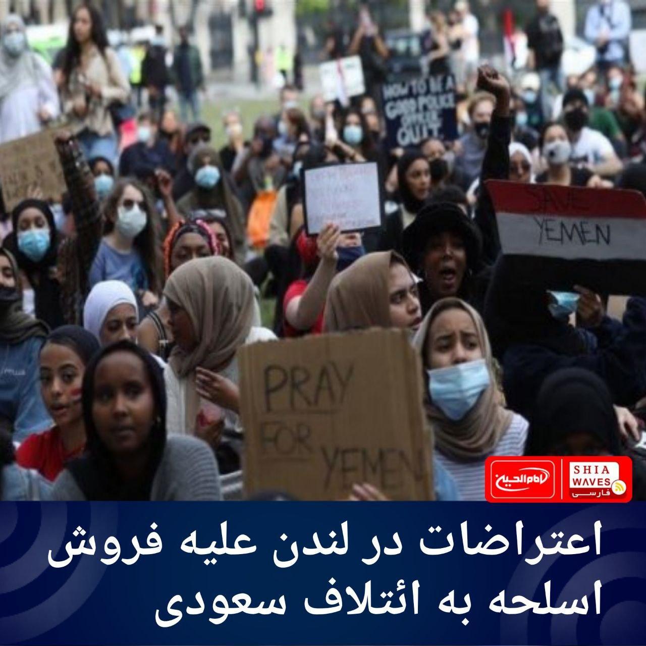 تصویر اعتراضات در لندن علیه فروش اسلحه به ائتلاف سعودی