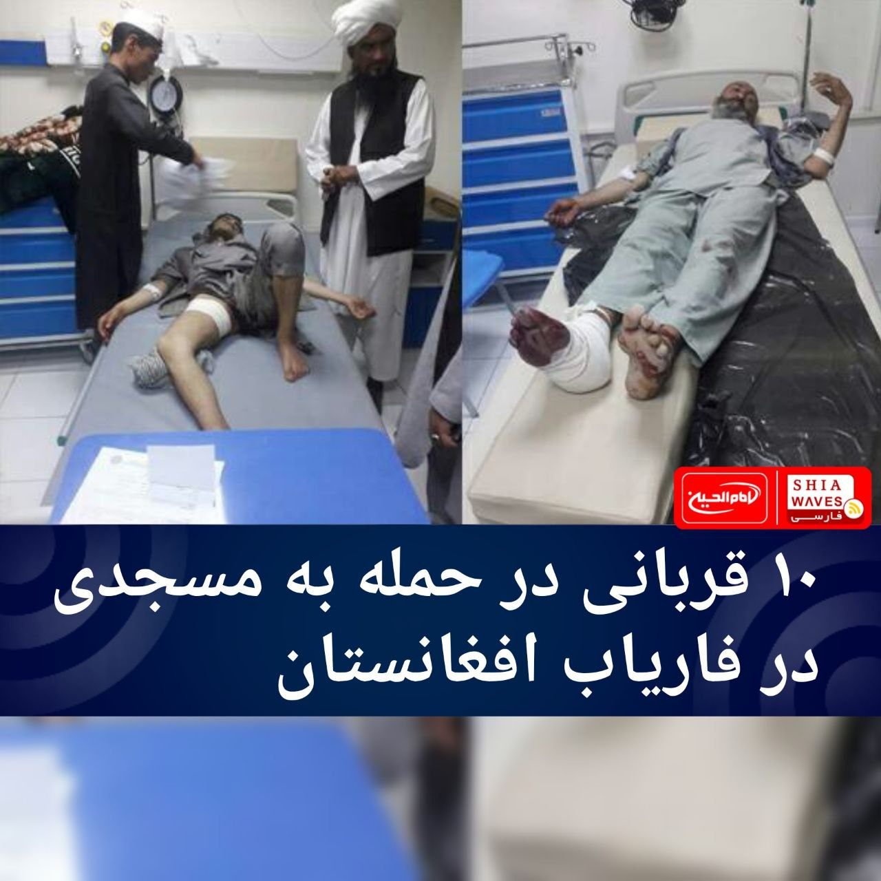 تصویر ۱۰ قربانی در حمله به مسجدی در فارياب افغانستان