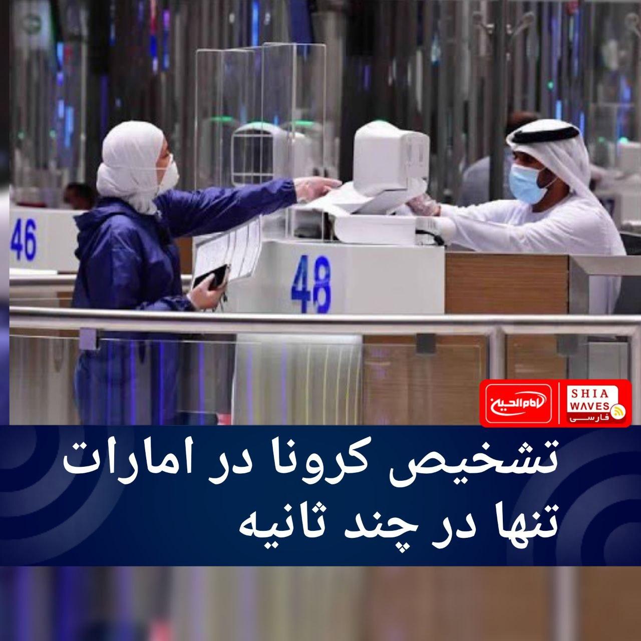 تصویر تشخیص کرونا در امارات تنها در چند ثانیه