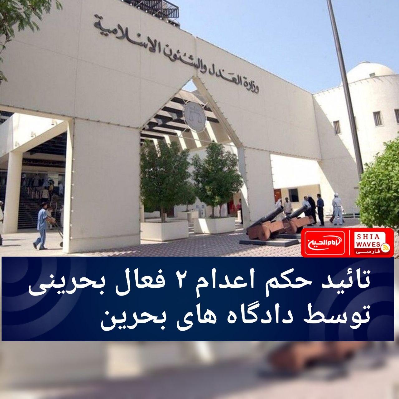 تصویر تائید حکم اعدام ۲ فعال بحرینی توسط دادگاه های بحرین