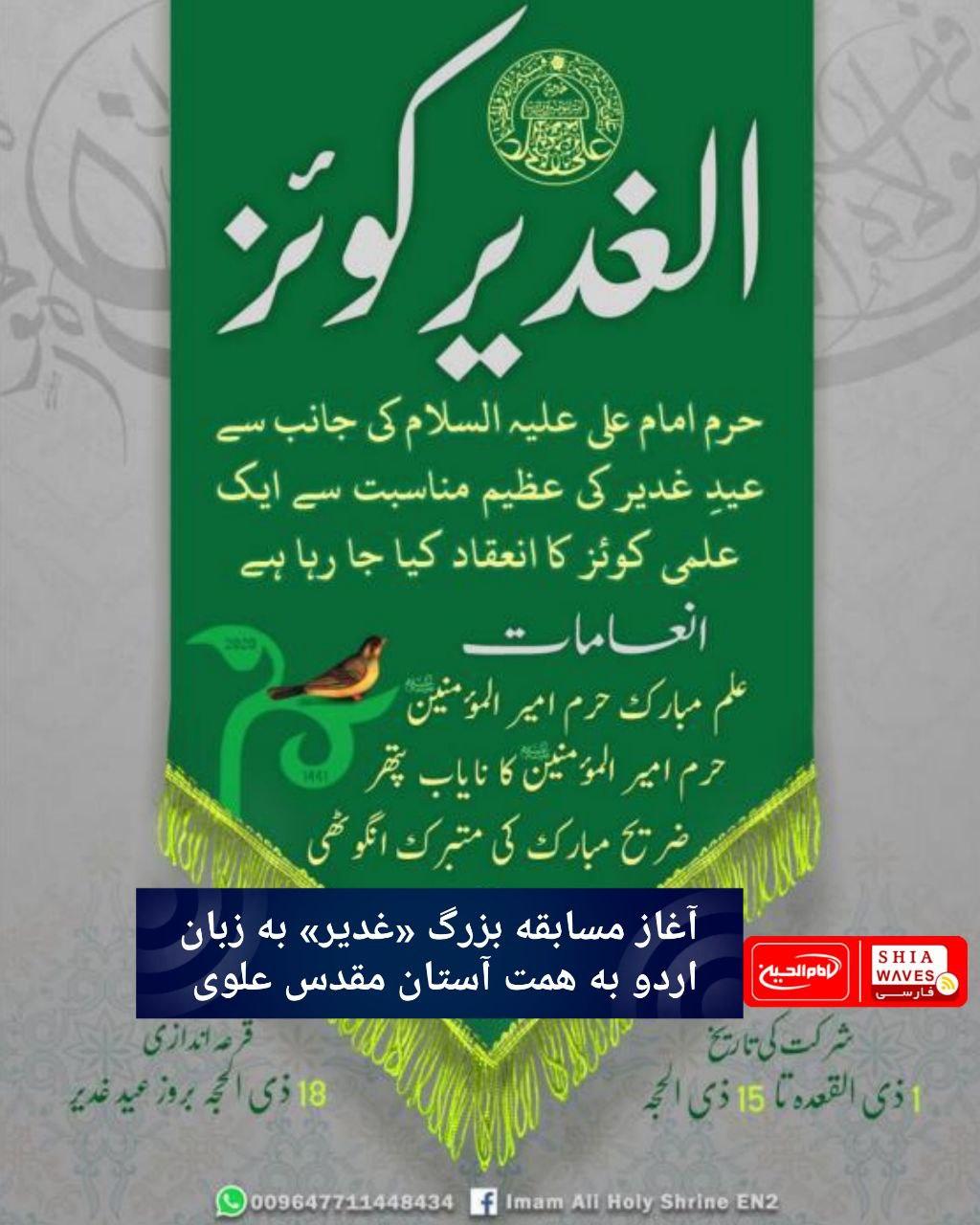 تصویر آغاز مسابقه بزرگ «غدیر» به زبان اردو به همت آستان مقدس علوی