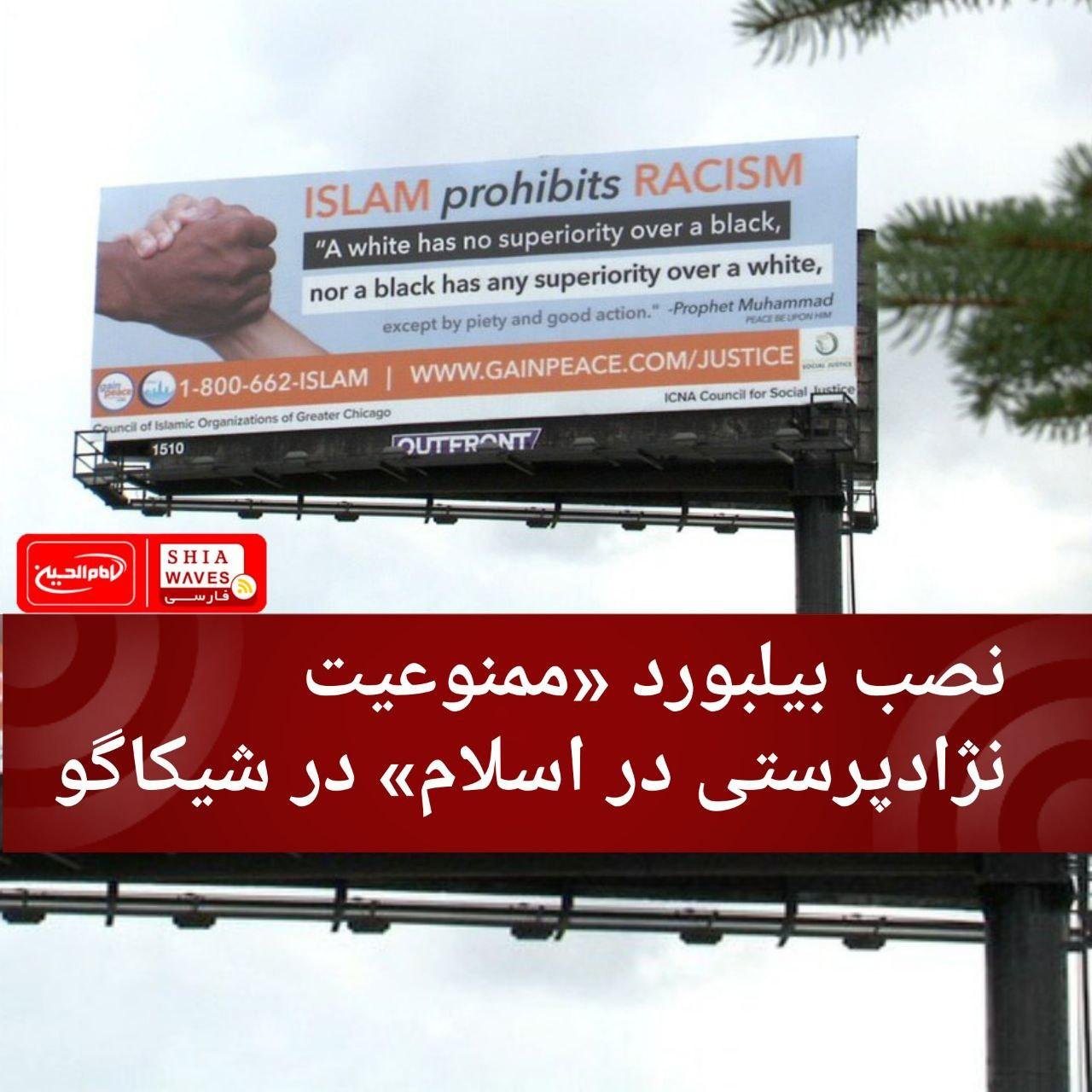 تصویر نصب بیلبورد «ممنوعیت نژادپرستی در اسلام» در شیکاگو
