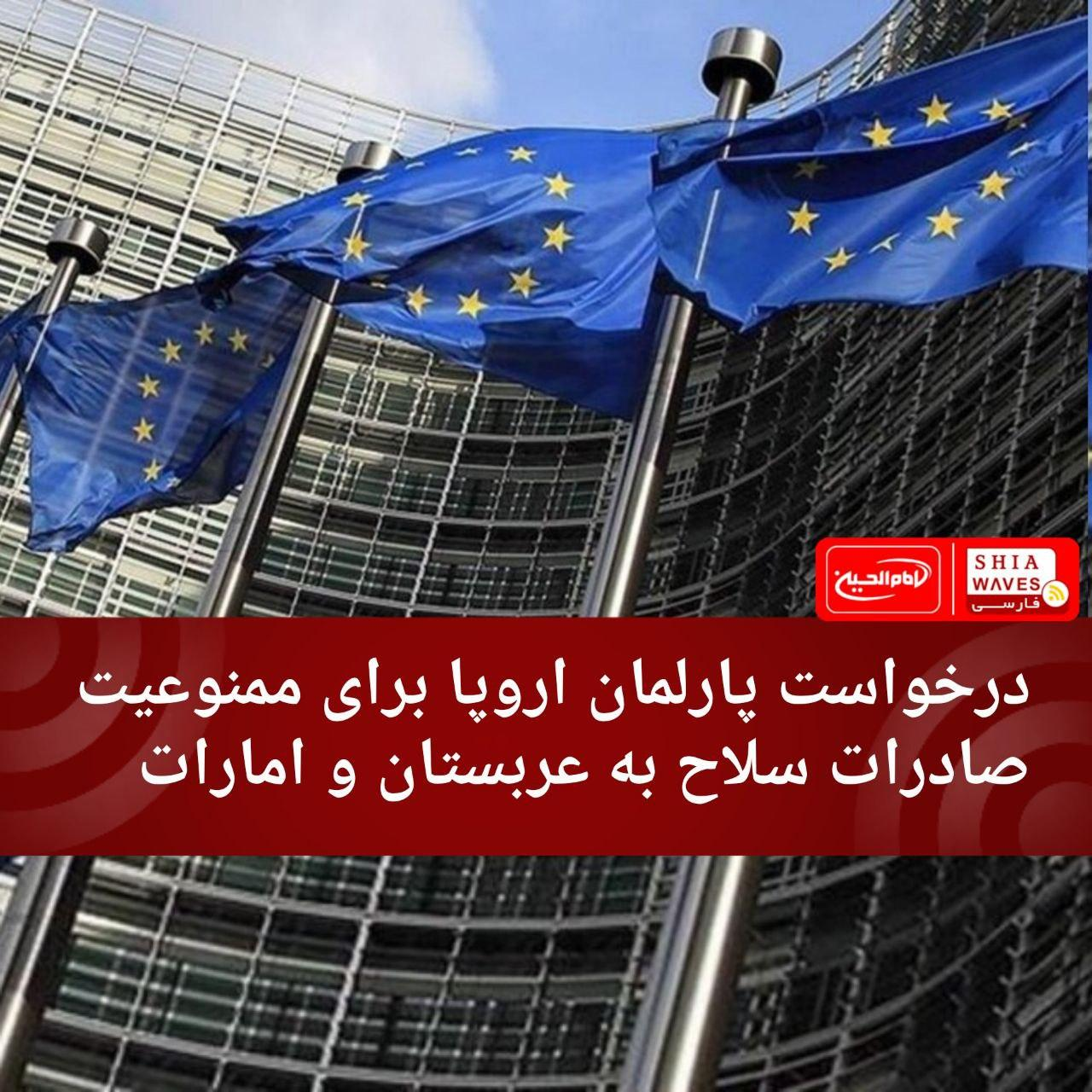 Photo of درخواست پارلمان اروپا برای ممنوعیت صادرات سلاح به عربستان و امارات