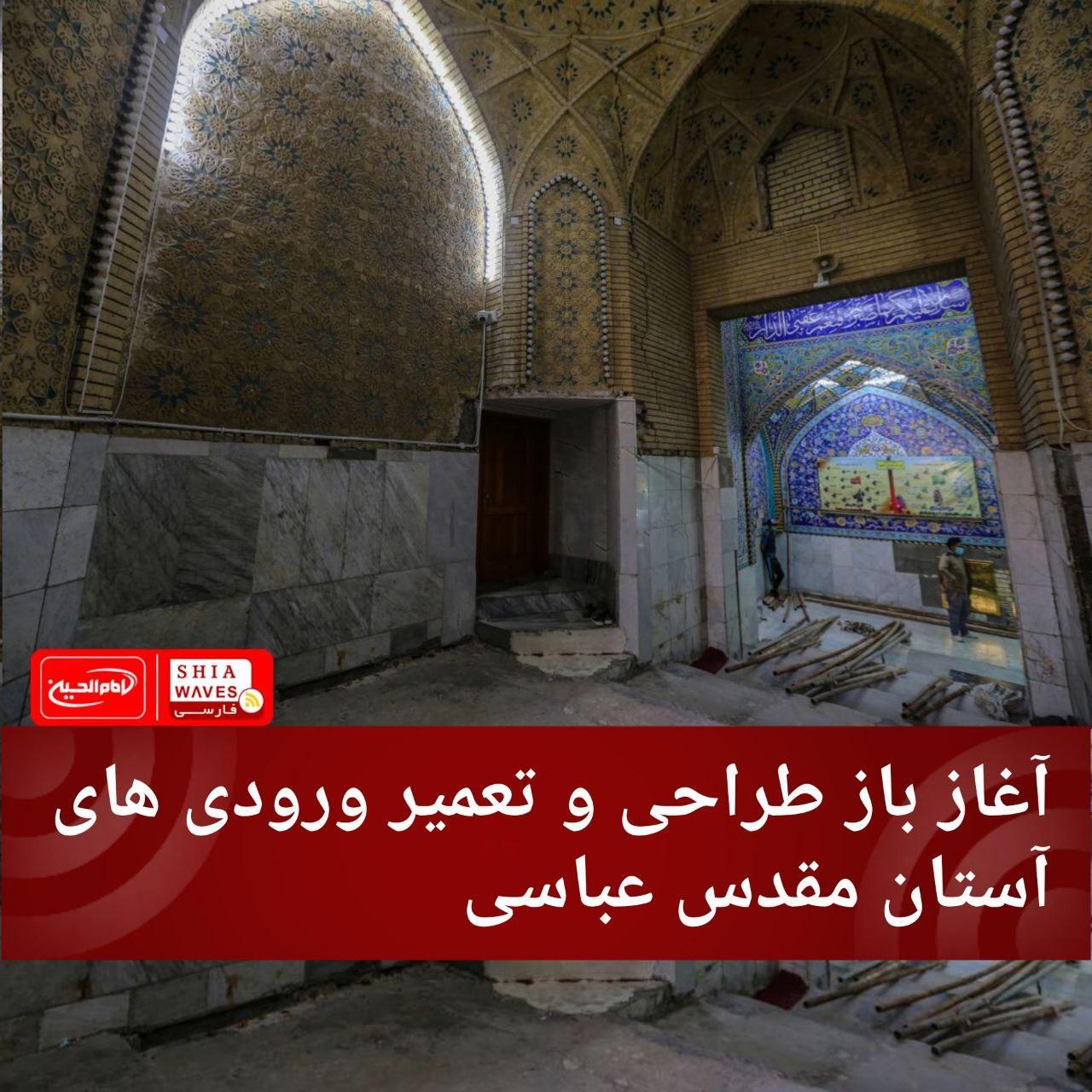 تصویر آغاز باز طراحی و تعمیر ورودی های آستان مقدس عباسی