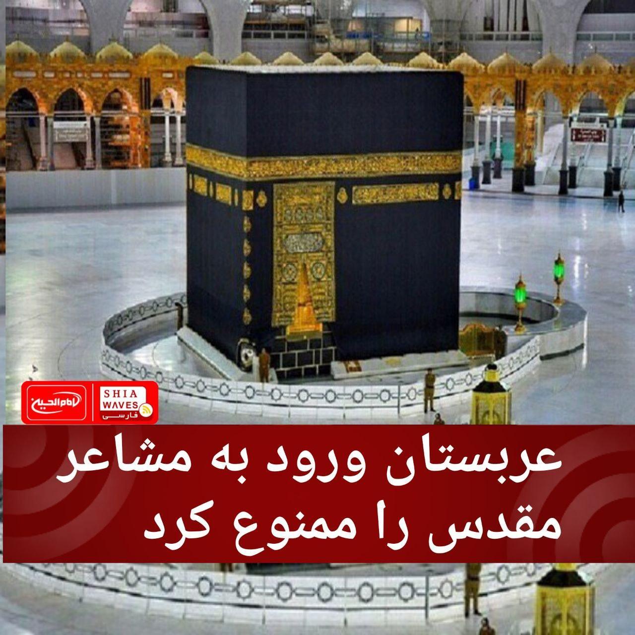 تصویر عربستان ورود به مشاعر مقدس را ممنوع کرد