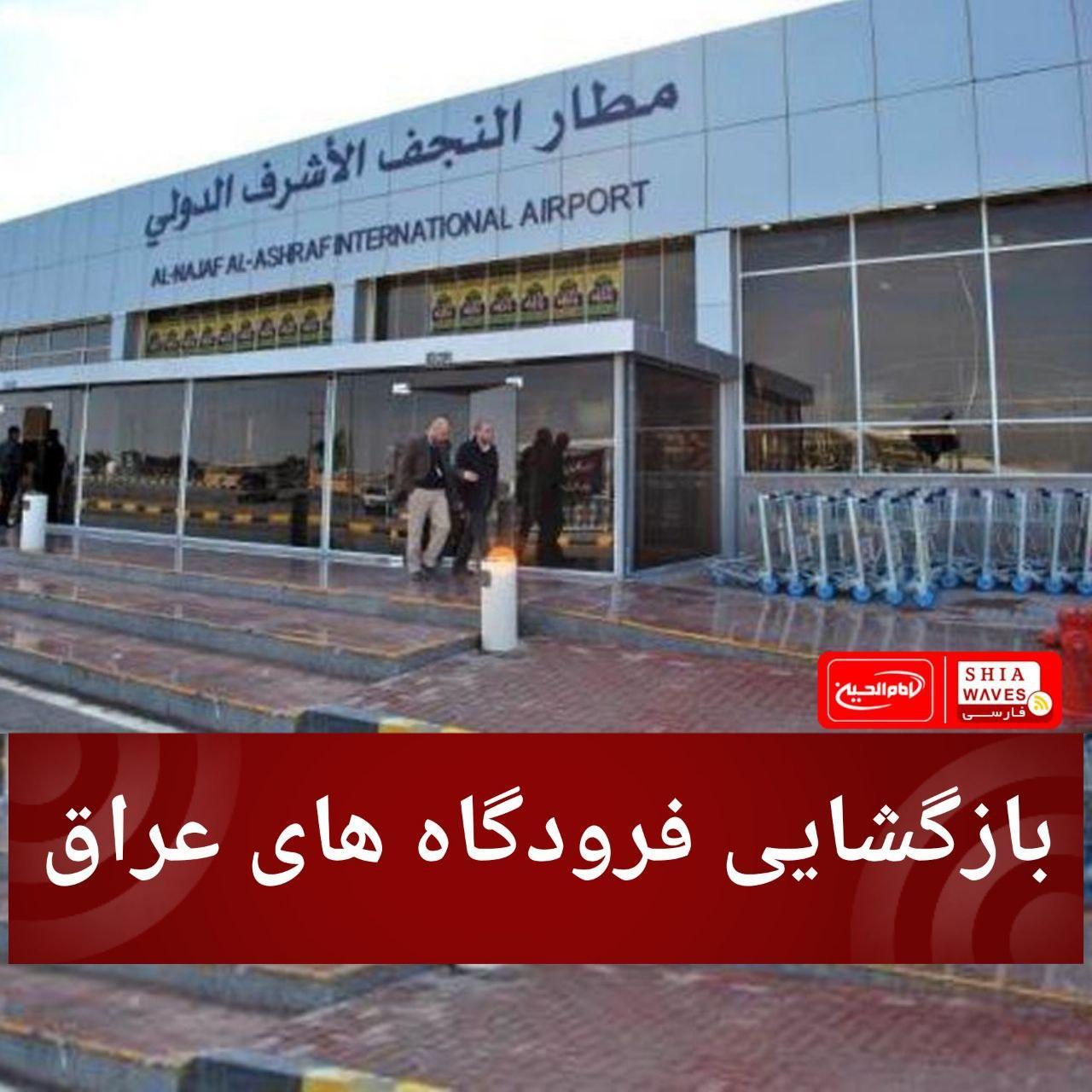 تصویر بازگشایی فرودگاه های عراق