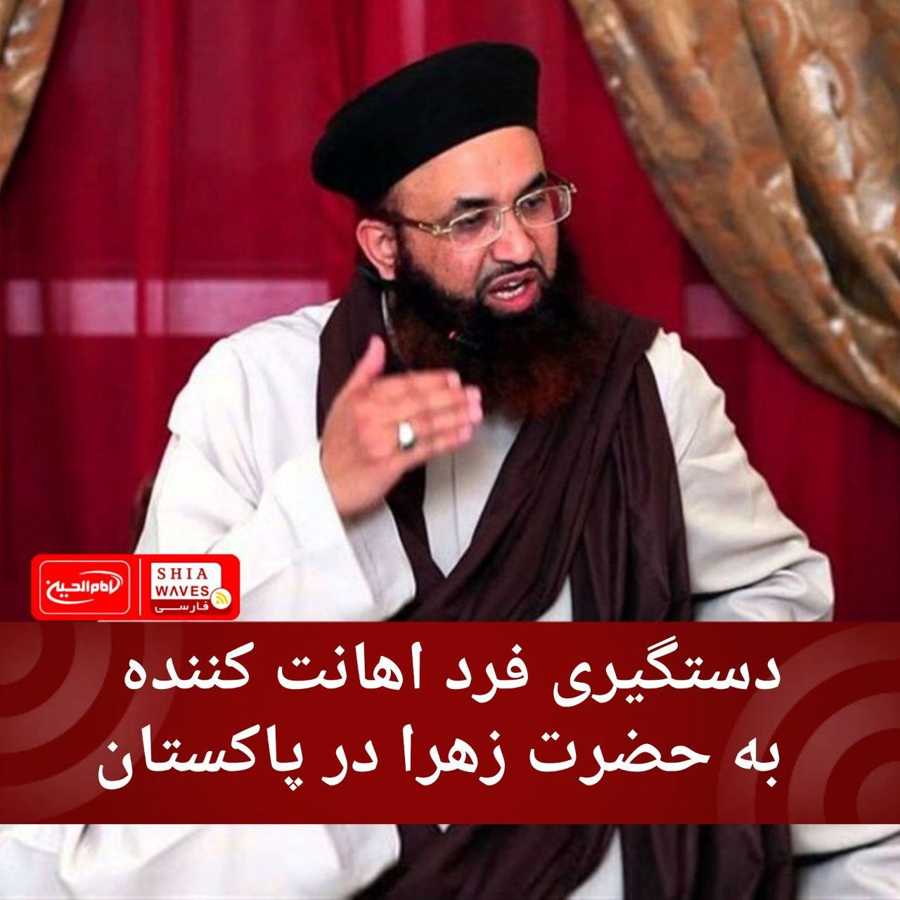 تصویر دستگیری فرد اهانت کننده به حضرت زهرا در پاکستان