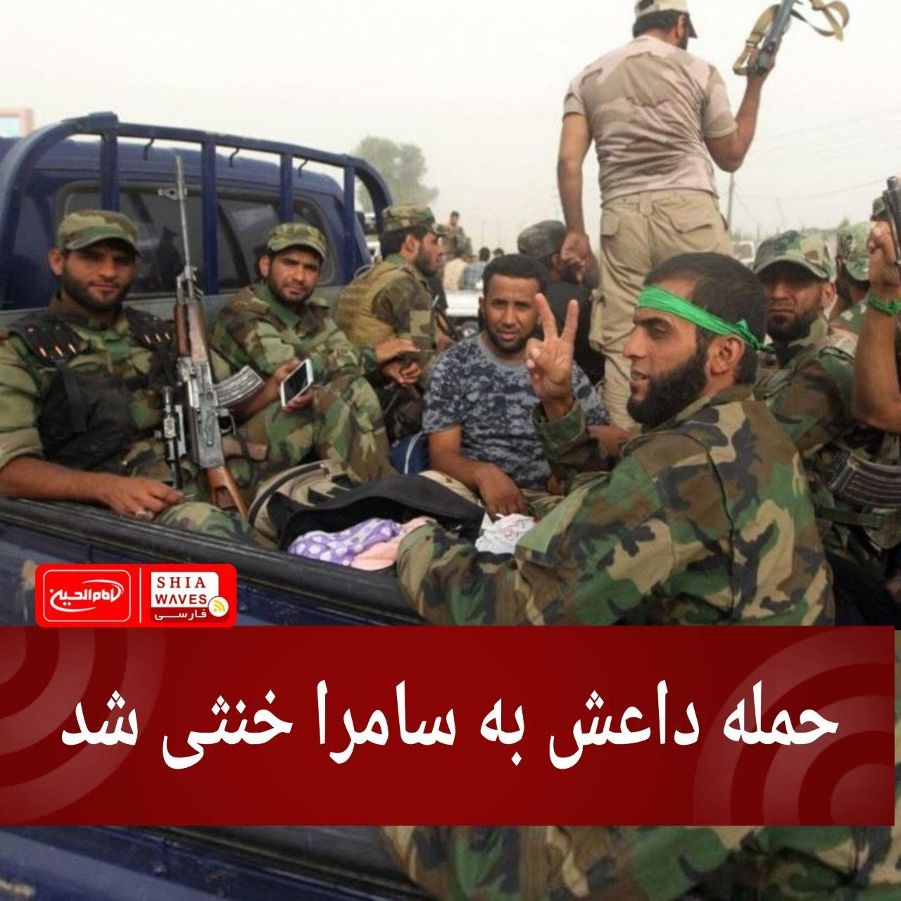 تصویر حمله داعش به سامرا خنثی شد