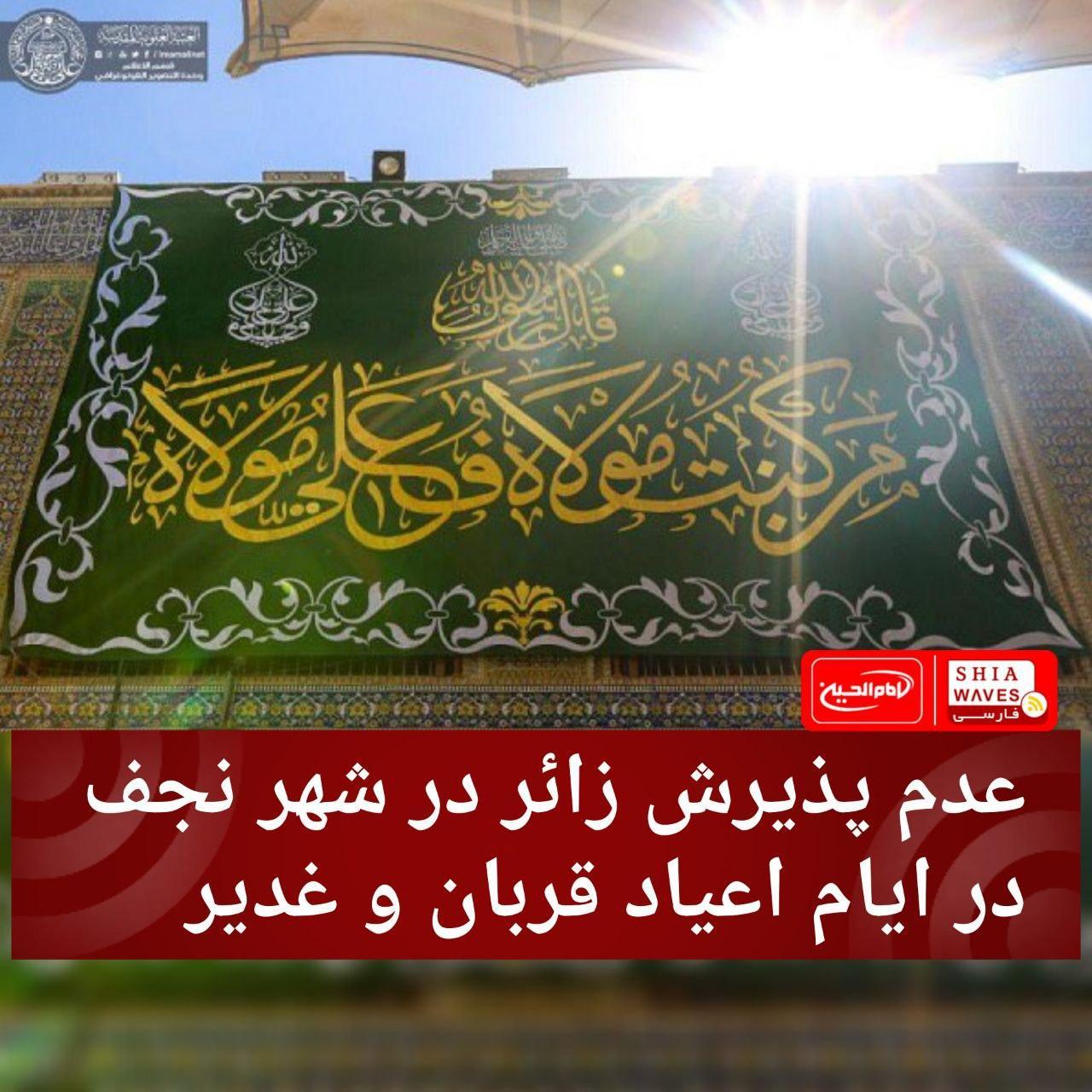 تصویر عدم پذیرش زائر در شهر نجف در ایام اعیاد قربان و غدیر