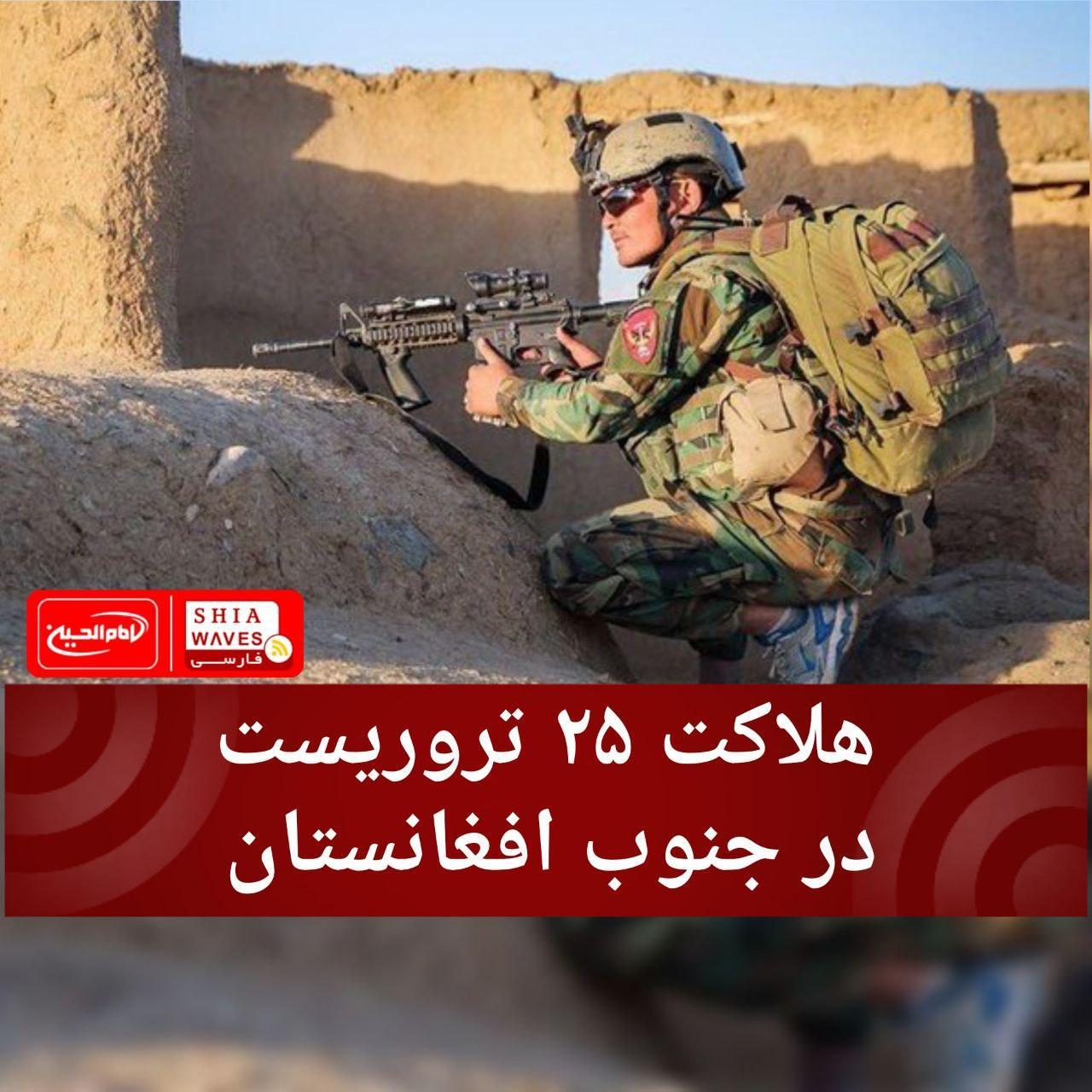 تصویر هلاکت ۲۵ تروریست در جنوب افغانستان