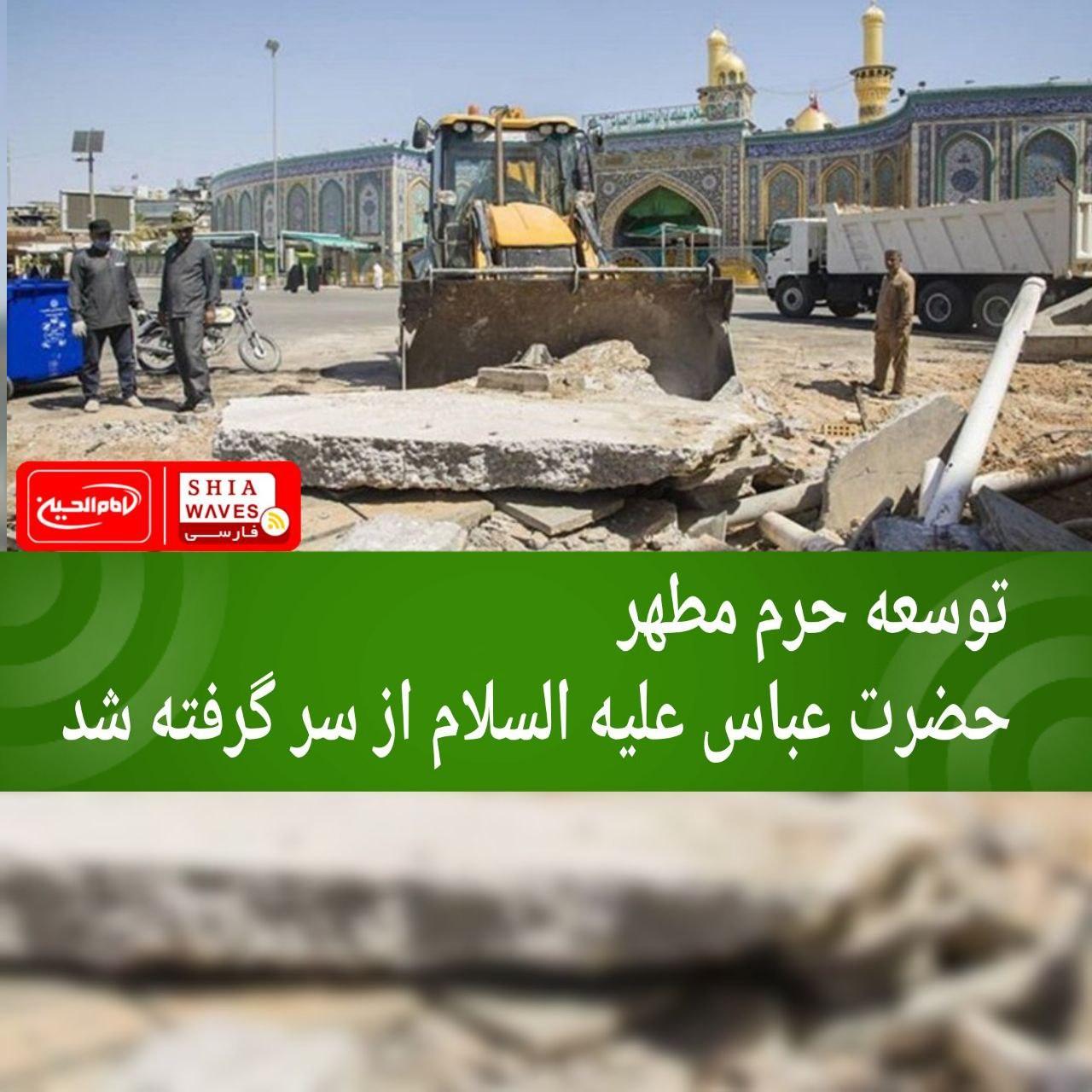 تصویر توسعه حرم مطهر حضرت عباس علیه السلام از سر گرفته شد