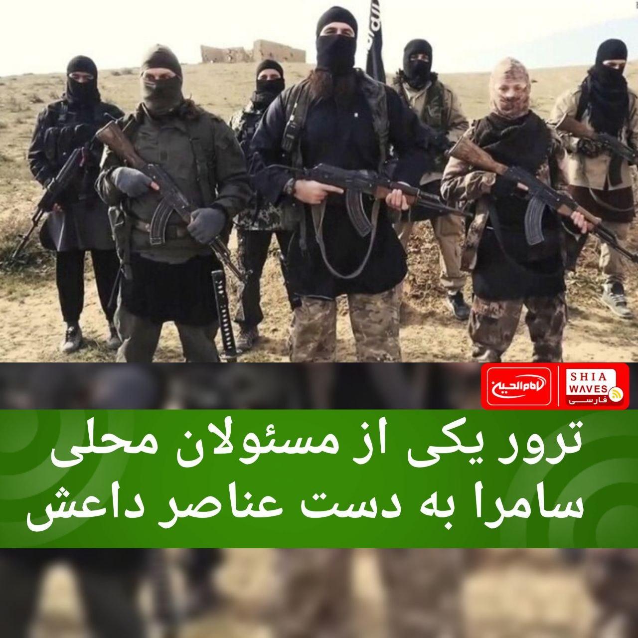 تصویر ترور یکی از مسئولان محلی سامرا به دست عناصر داعش
