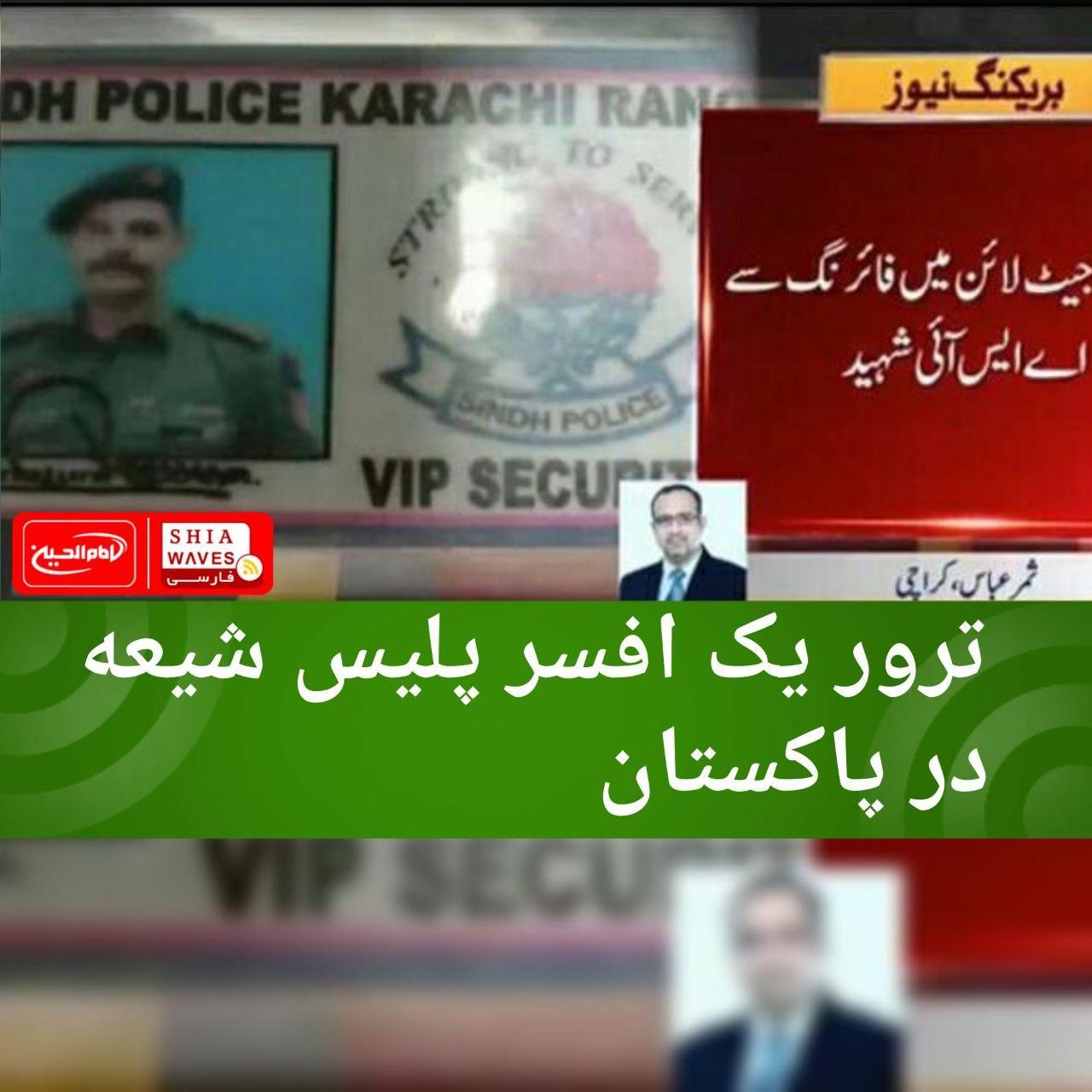 تصویر ترور یک افسر پلیس شیعه در پاکستان