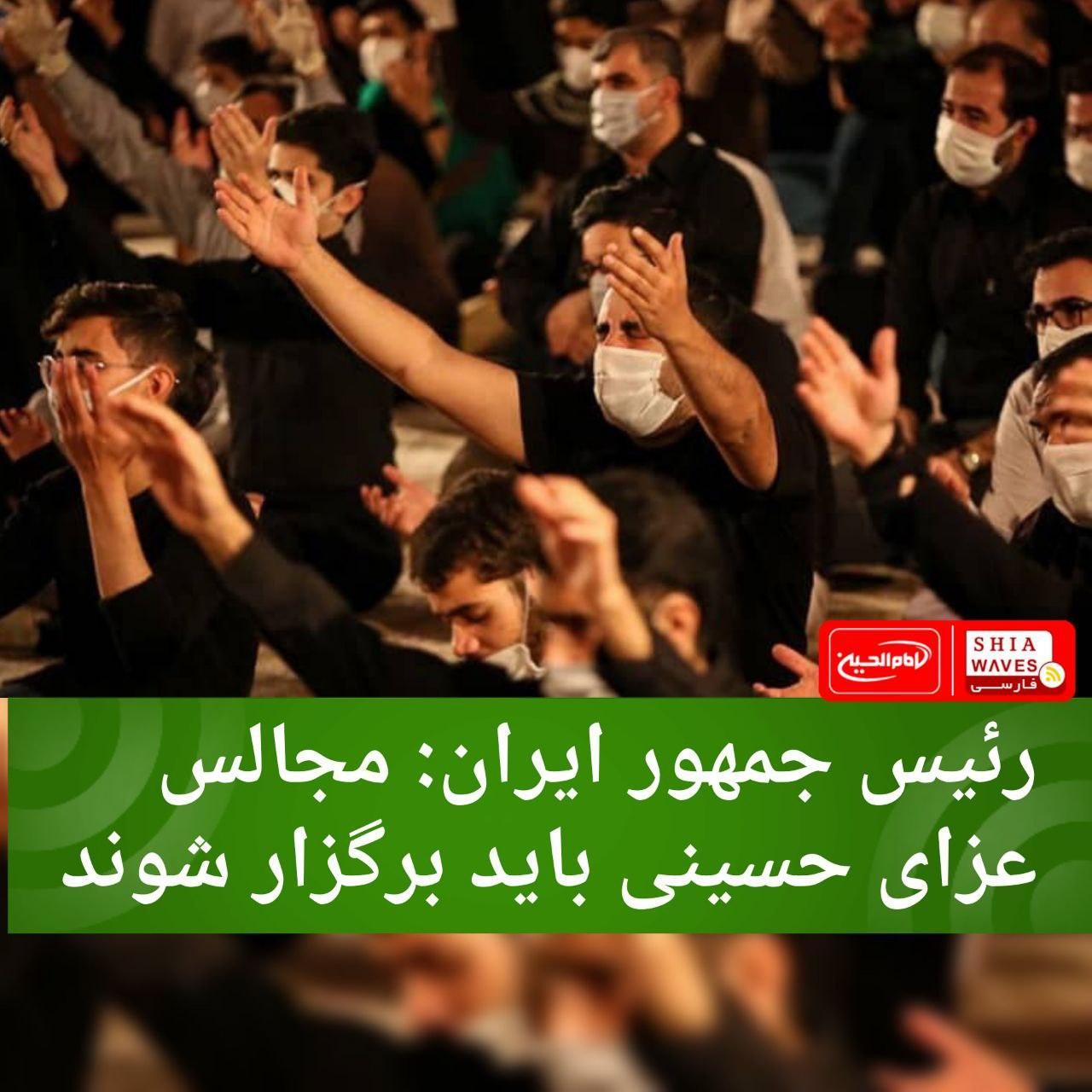 تصویر رئیس جمهور ایران: مجالس عزای حسینی باید برگزار شوند