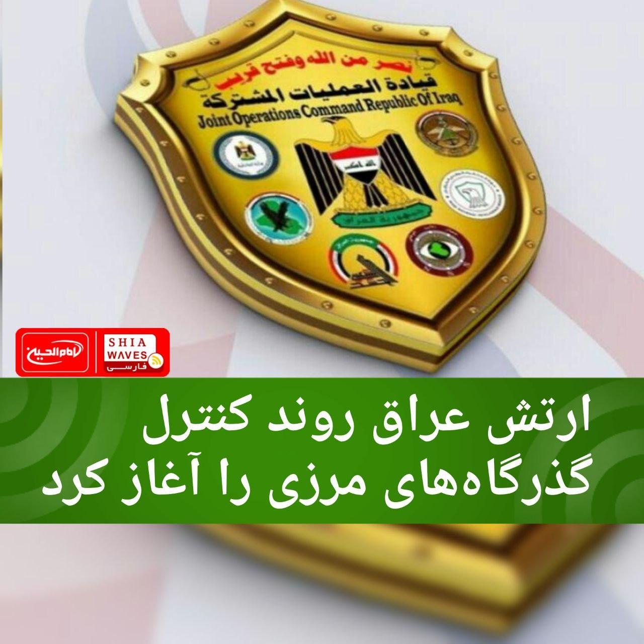 تصویر ارتش عراق روند کنترل گذرگاههای مرزی را آغاز کرد