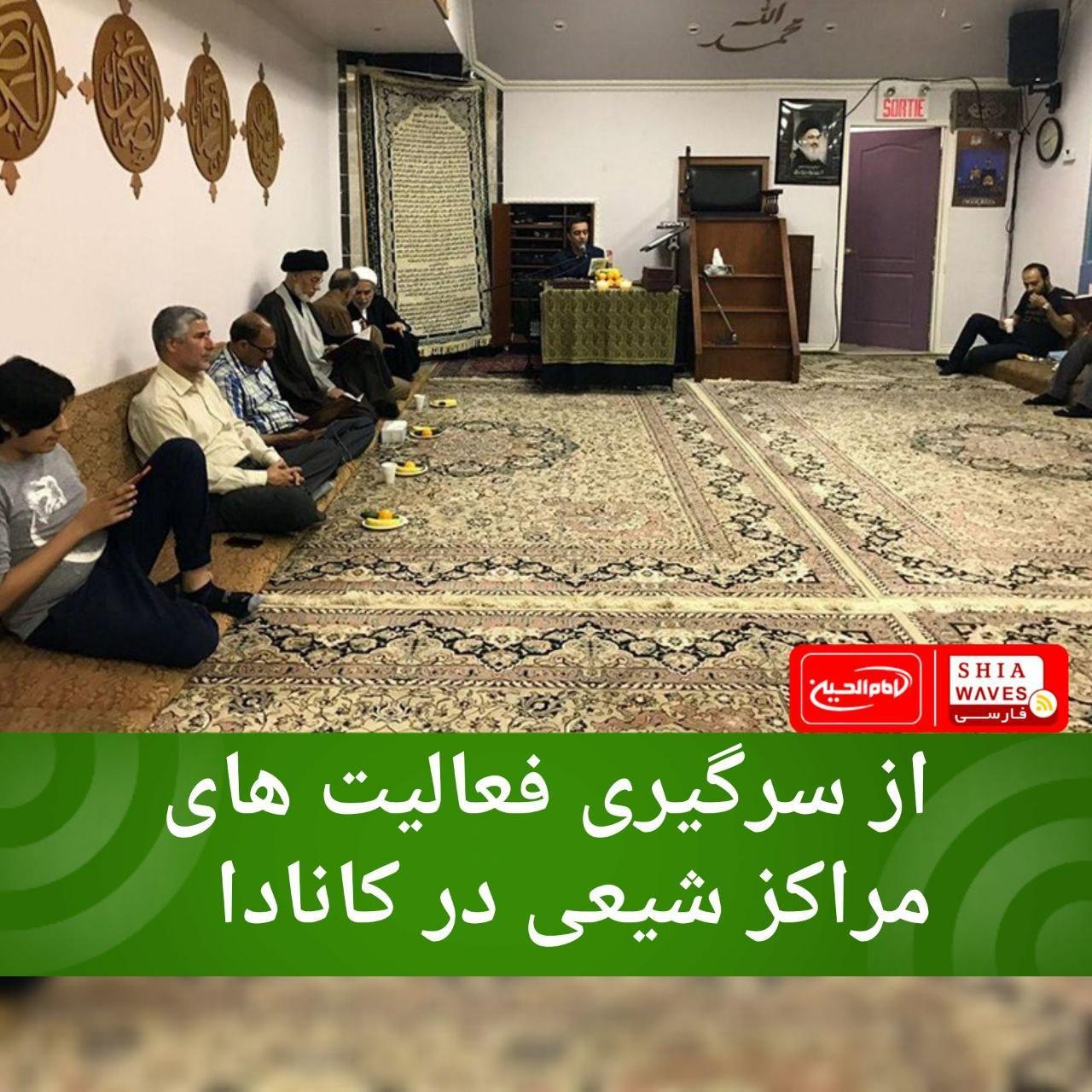 تصویر از سرگیری فعالیت های مراکز شیعی در کانادا