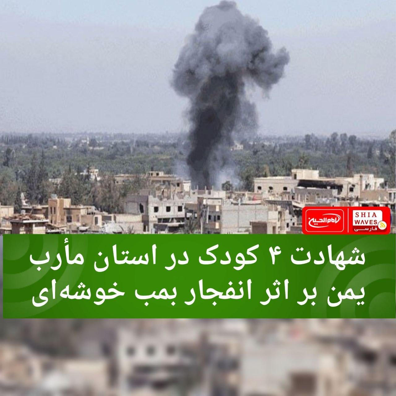 تصویر شهادت ۴ کودک در استان مأرب یمن بر اثر انفجار بمب خوشهای