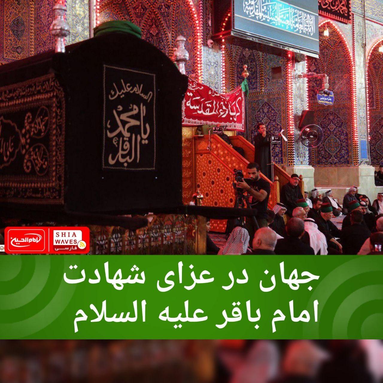 تصویر جهان در عزای شهادت امام باقر عليه السلام