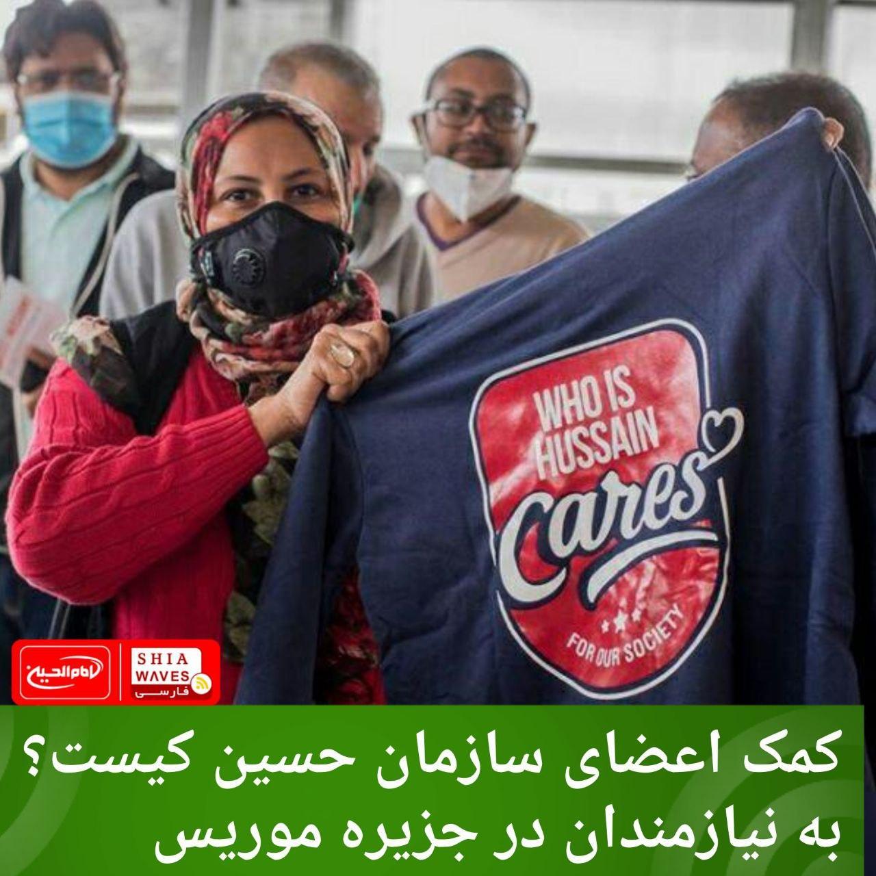 تصویر کمک اعضای سازمان حسین کیست؟ به نیازمندان در جزیره موریس