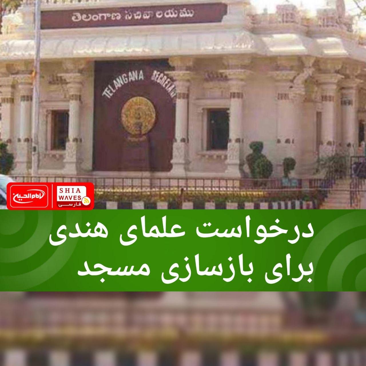 تصویر درخواست علمای هندی برای بازسازی مسجد