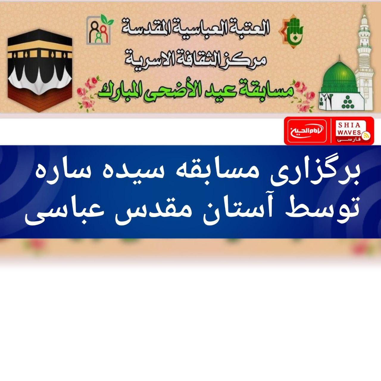 تصویر برگزاری مسابقه سیده ساره توسط آستان مقدس عباسی