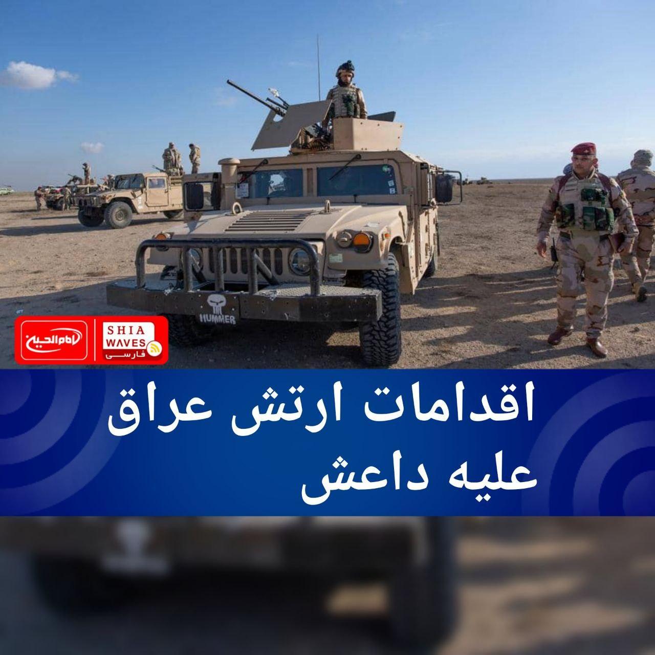 تصویر اقدامات ارتش عراق علیه داعش