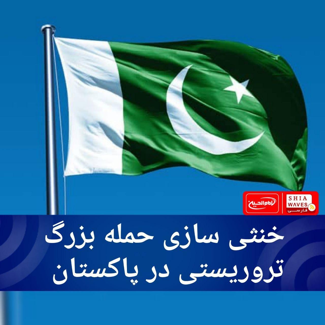 تصویر خنثی سازی حمله بزرگ تروریستی در پاکستان