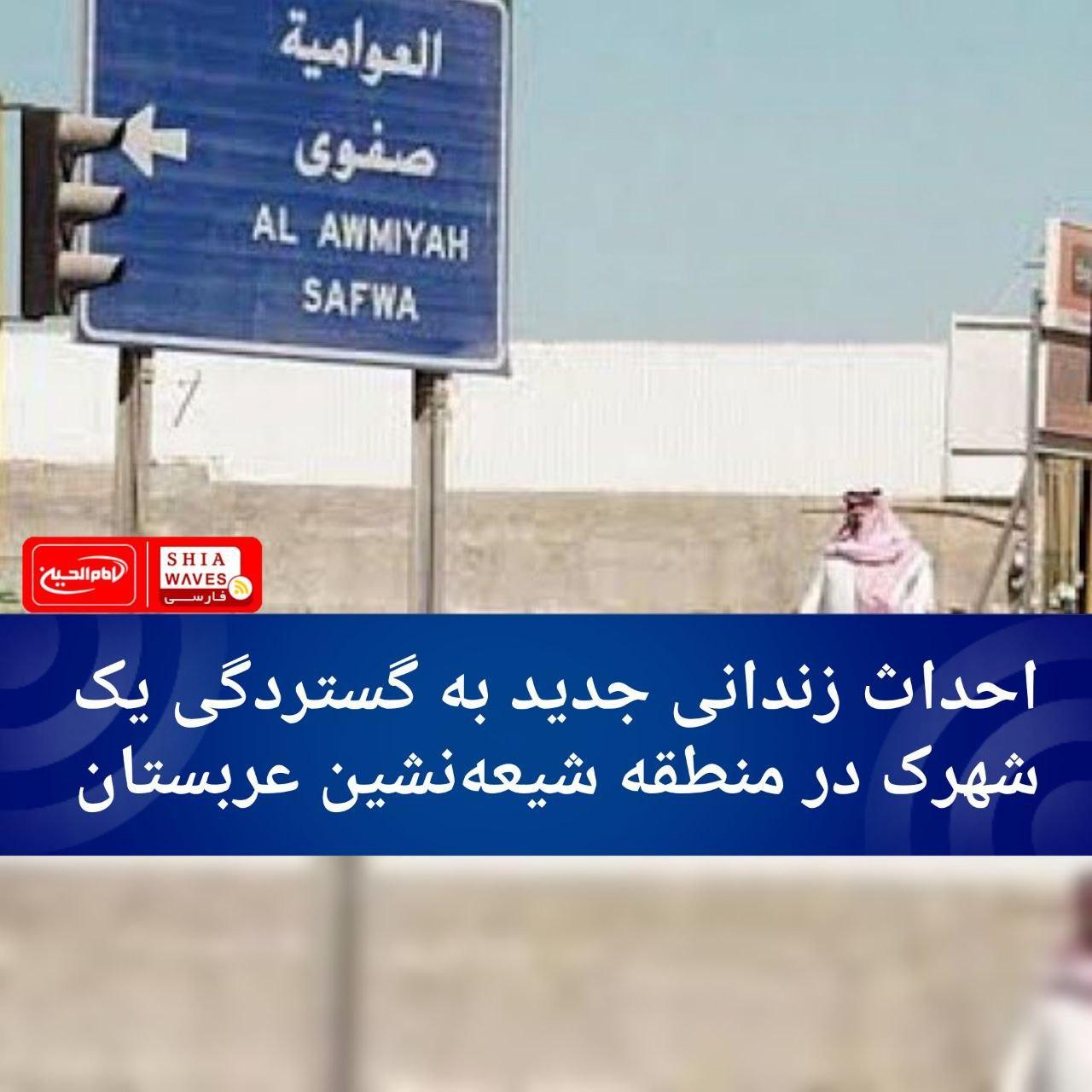 تصویر احداث زندانی جدید به گستردگی یک شهرک در منطقه شیعهنشین عربستان