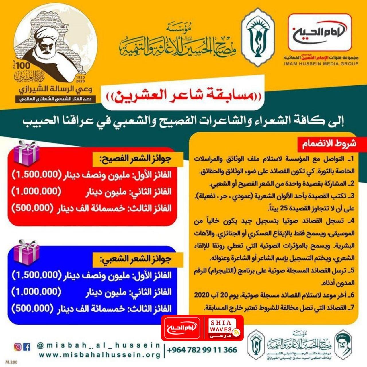 تصویر فراخوان مسابقه شعر از سوی مؤسسه مصباح الحسین علیه السلام به مناسبت یکصدمین سالگرد انقلاب ۱۹۲۰ عراق