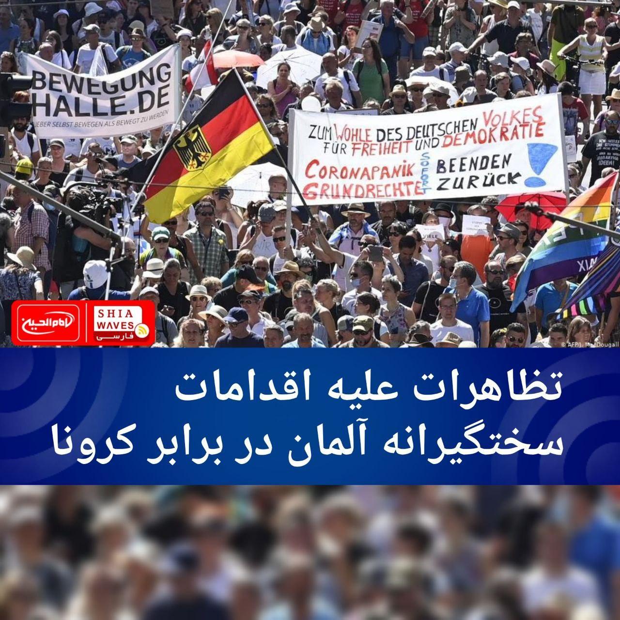 تصویر تظاهرات علیه اقدامات سختگیرانه آلمان در برابر کرونا