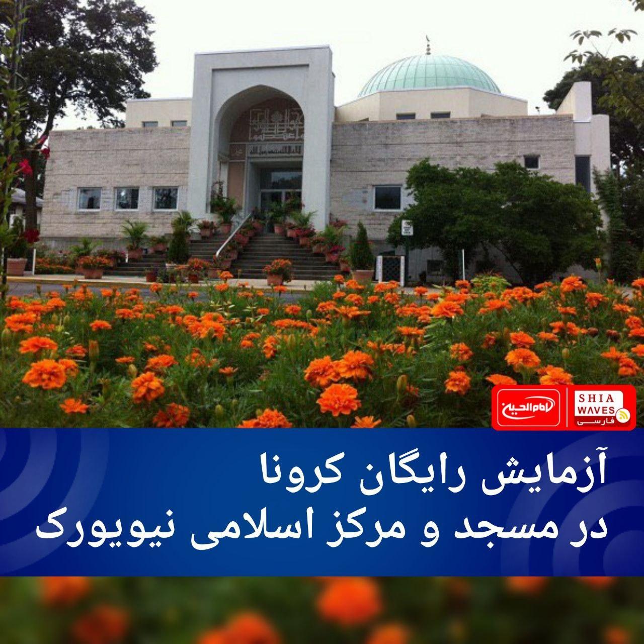 تصویر آزمایش رایگان کرونا در مسجد و مرکز اسلامی نیویورک