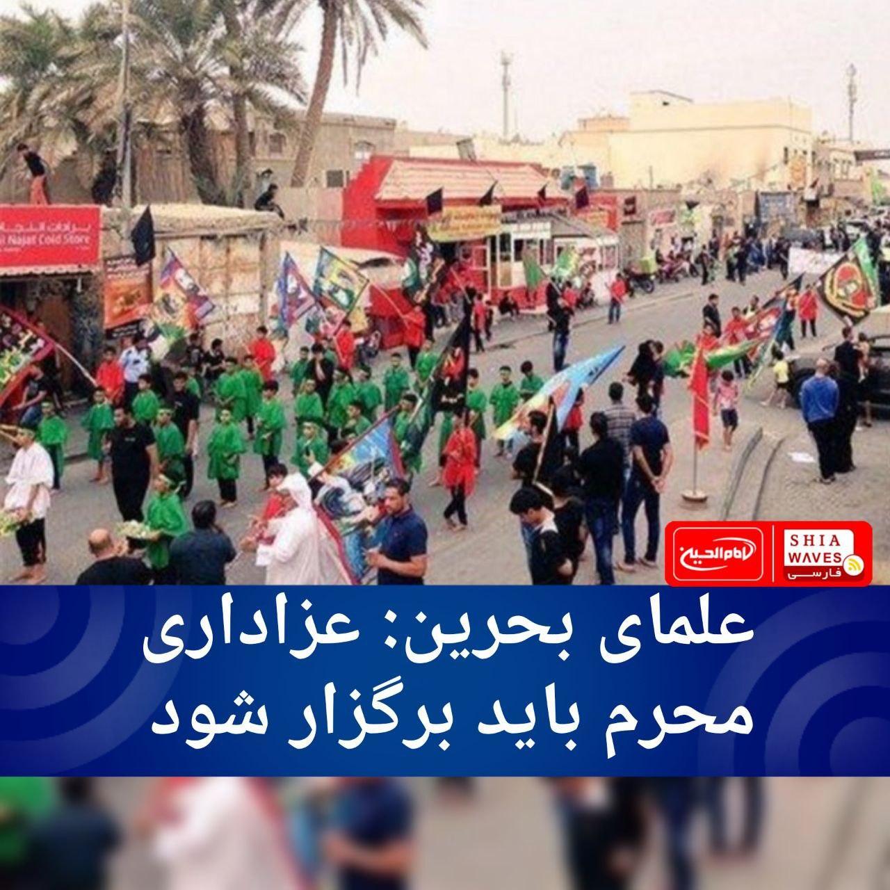 تصویر علمای بحرین: عزاداری محرم باید برگزار شود