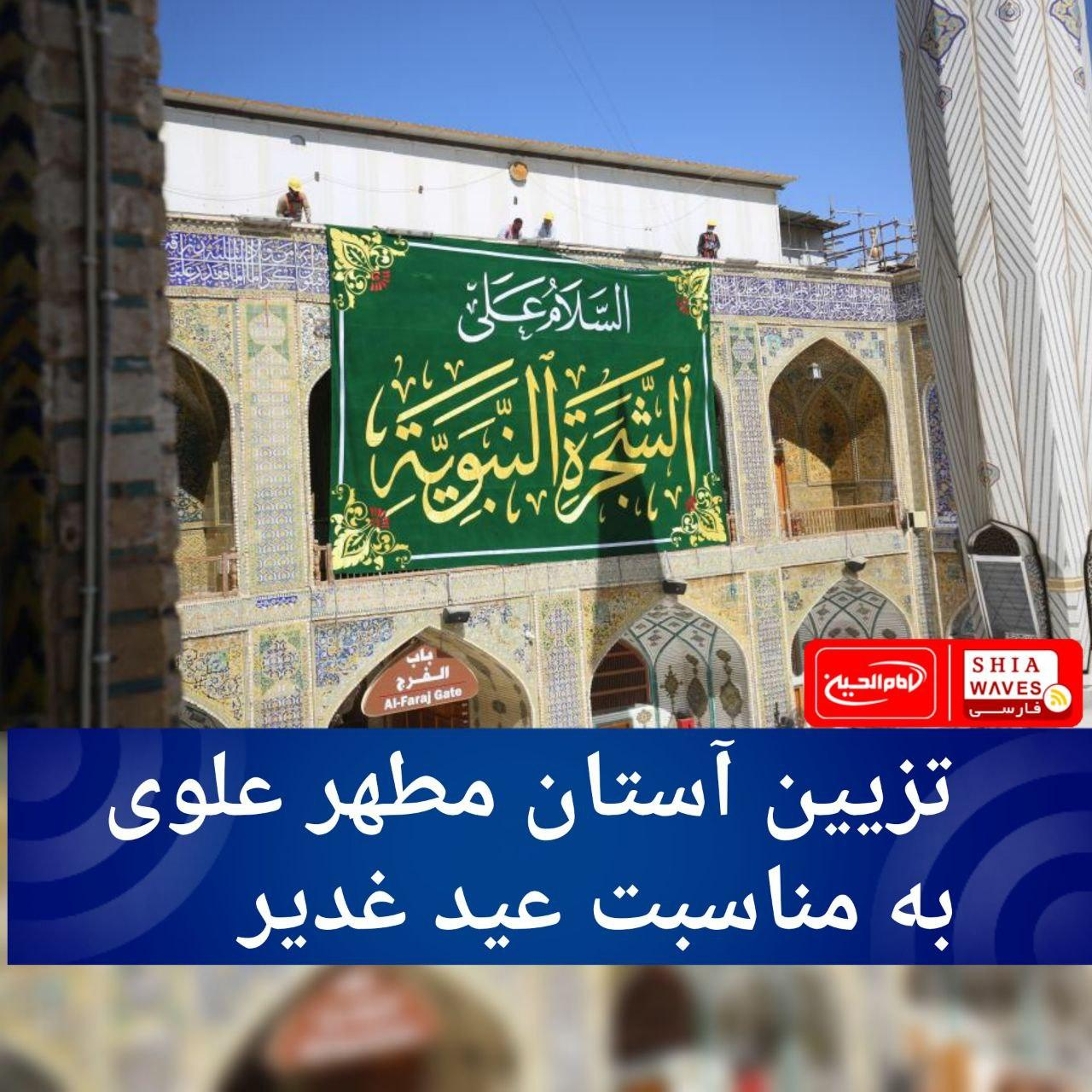 Photo of تزیین آستان مطهر علوی به مناسبت عید غدیر