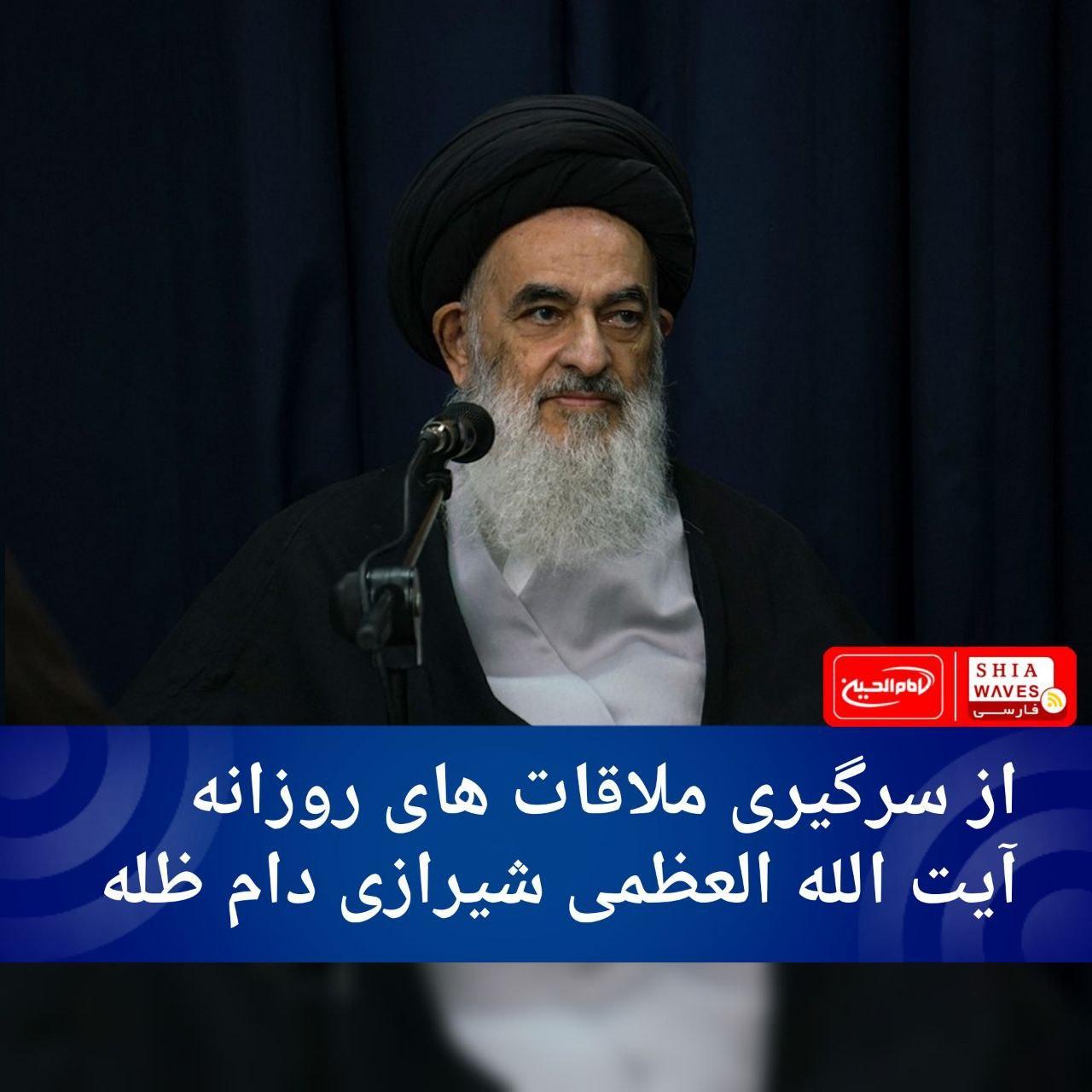 Photo of از سرگیری ملاقات های روزانه آیت الله العظمی شیرازی دام ظله
