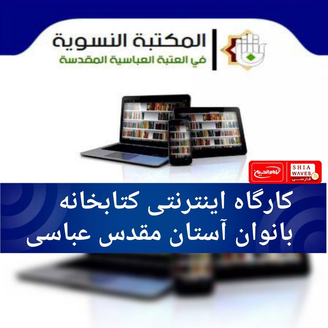 تصویر کارگاه اینترنتی کتابخانه بانوان آستان مقدس عباسی
