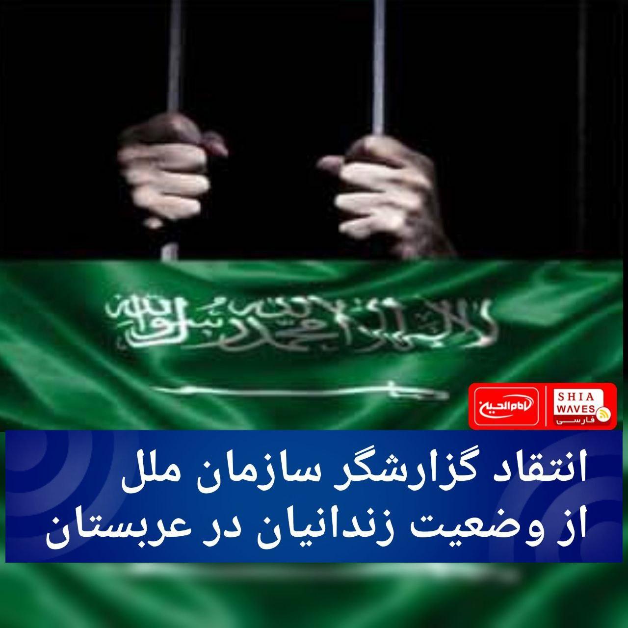 تصویر انتقاد گزارشگر سازمان ملل از وضعيت زندانيان در عربستان