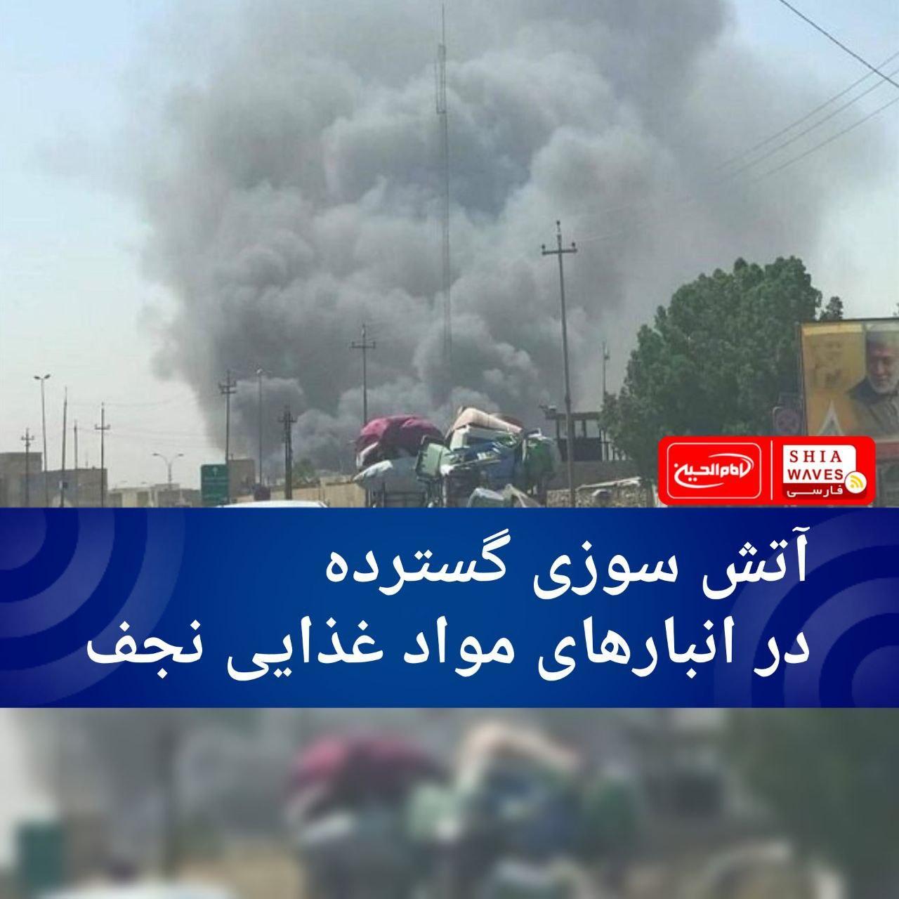 تصویر آتش سوزی گسترده در انبارهای مواد غذایی نجف