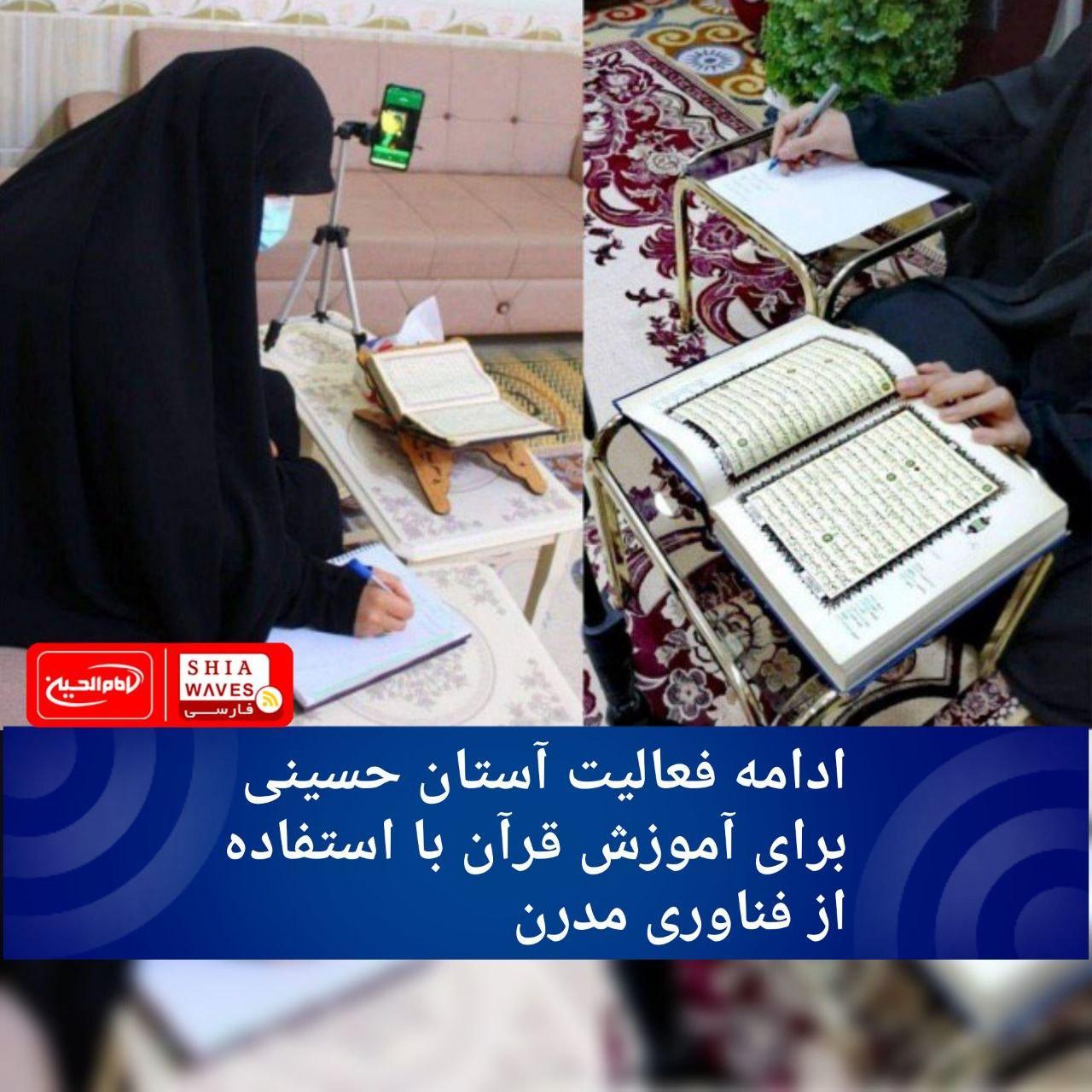 تصویر ادامه فعالیت آستان حسینی برای آموزش قرآن با استفاده از فناوری مدرن