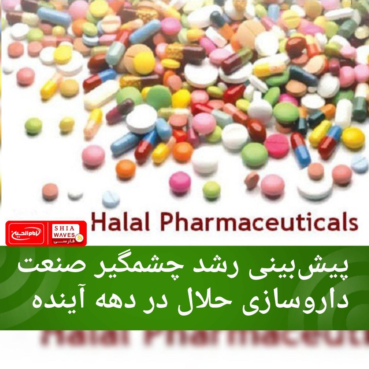 تصویر پیشبینی رشد چشمگیر صنعت داروسازی حلال در دهه آینده