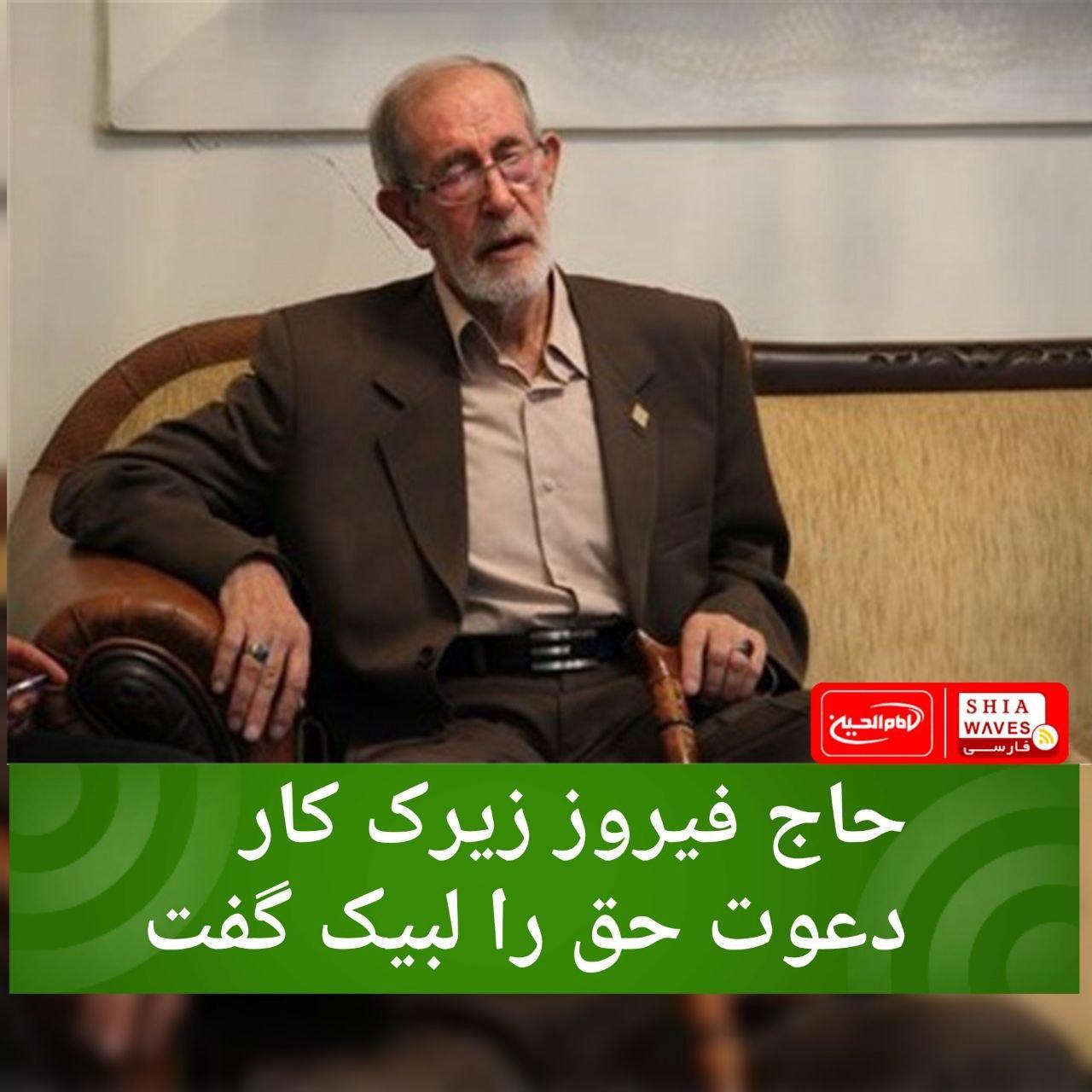 تصویر حاج فیروز زیرک کار دعوت حق را لبیک گفت