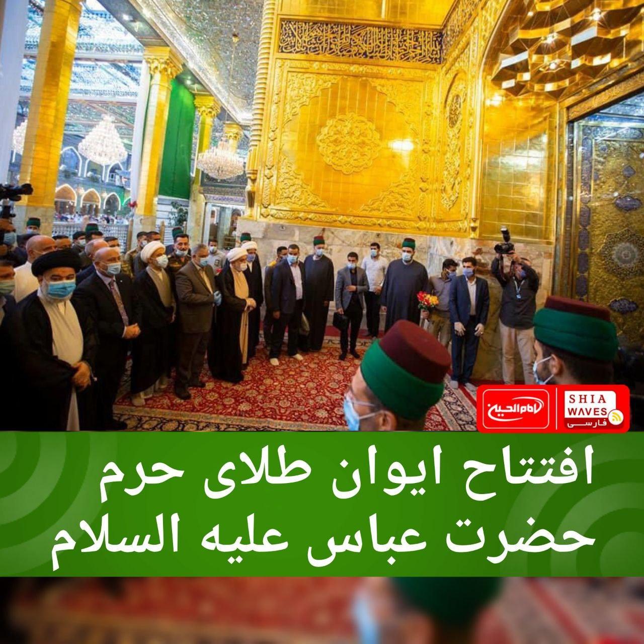 تصویر افتتاح ایوان طلای حرم حضرت عباس علیه السلام