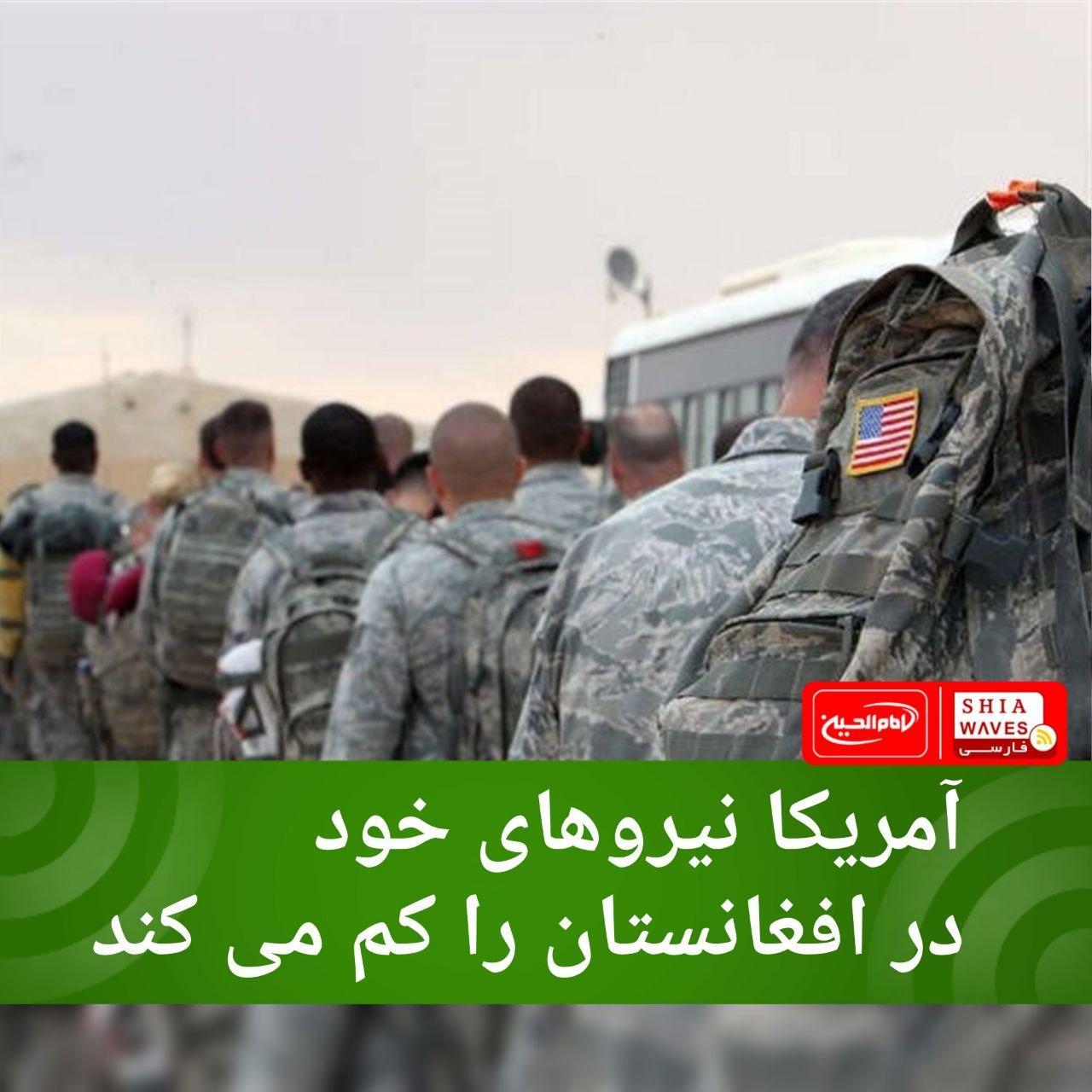 تصویر آمریکا نیروهای خود در افغانستان را کم می کند