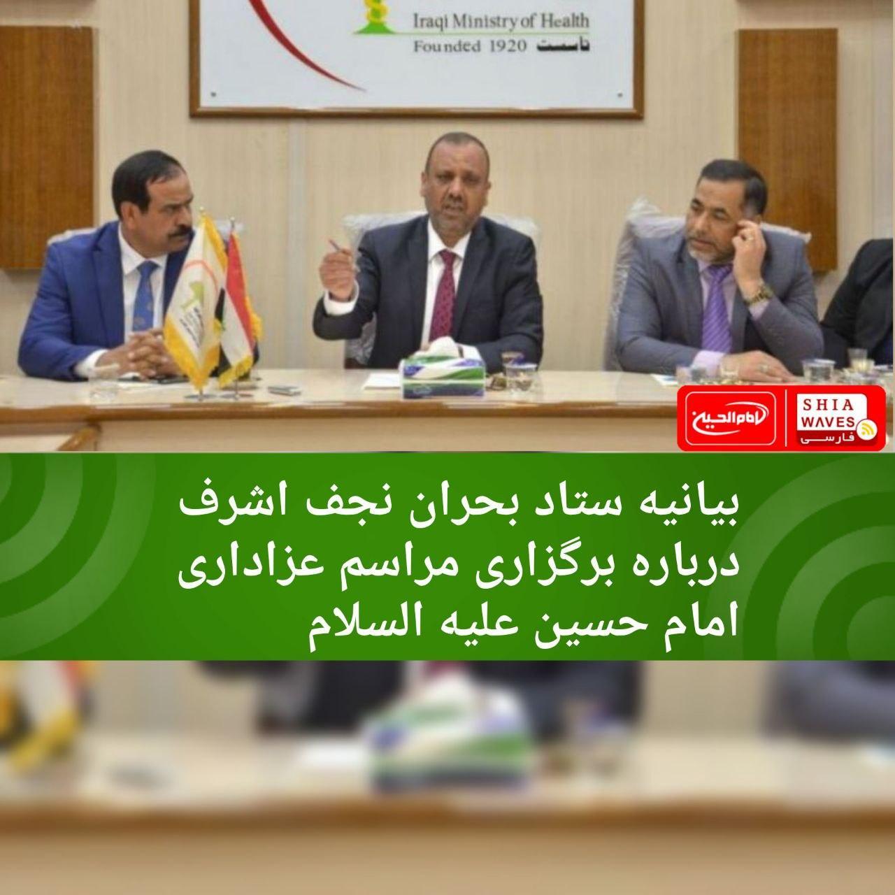 تصویر بیانیه ستاد بحران نجف اشرف درباره برگزاری مراسم عزاداری امام حسین علیه السلام