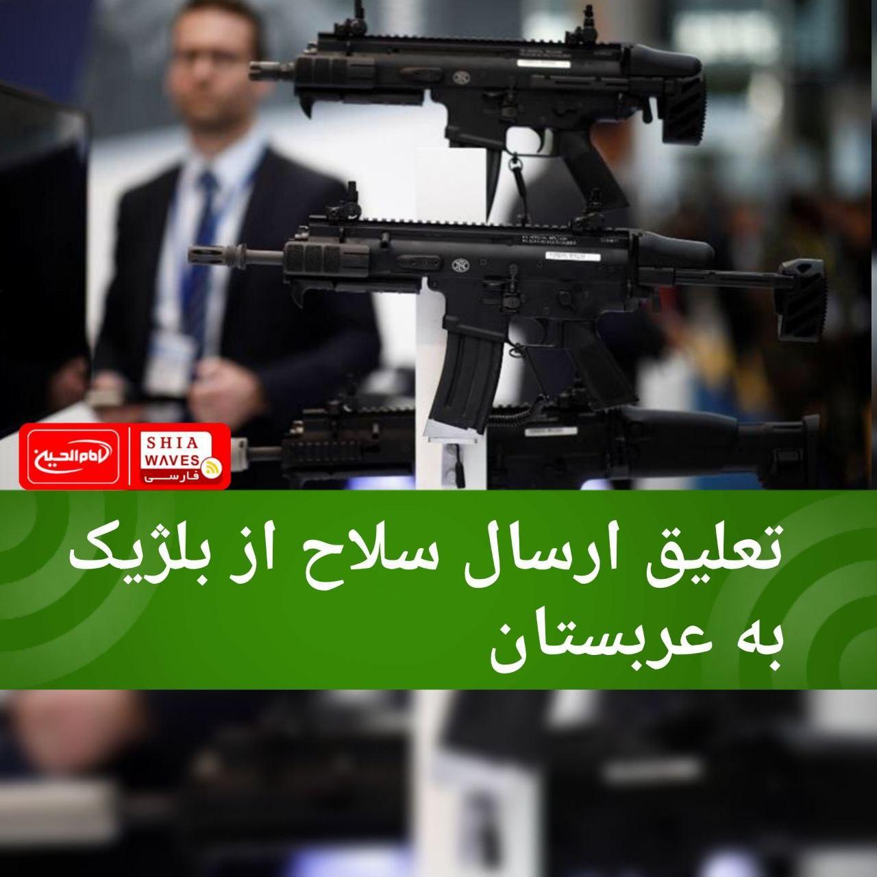 تصویر تعليق ارسال سلاح از بلژيک به عربستان