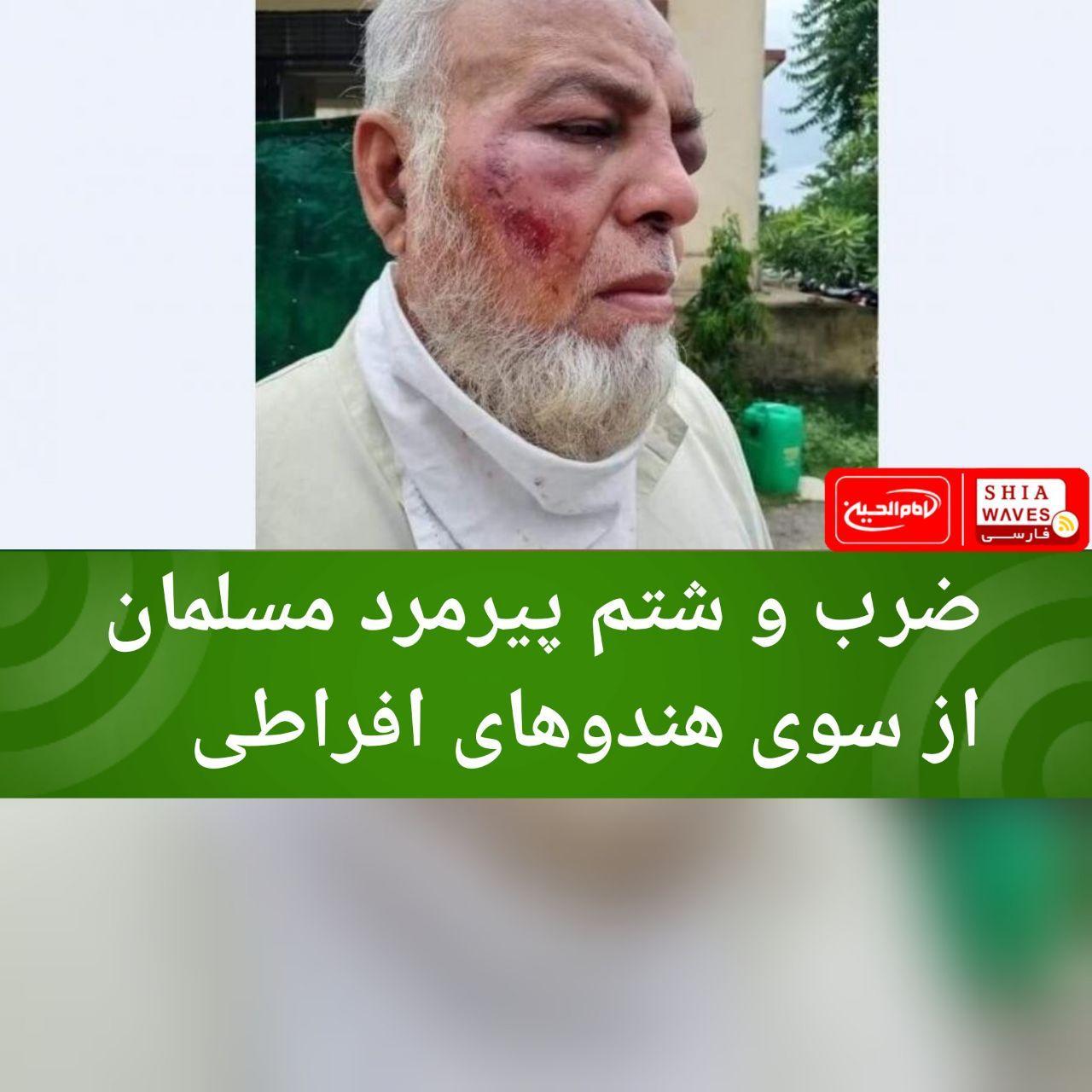 تصویر ضرب و شتم پیرمرد مسلمان از سوی هندوهای افراطی