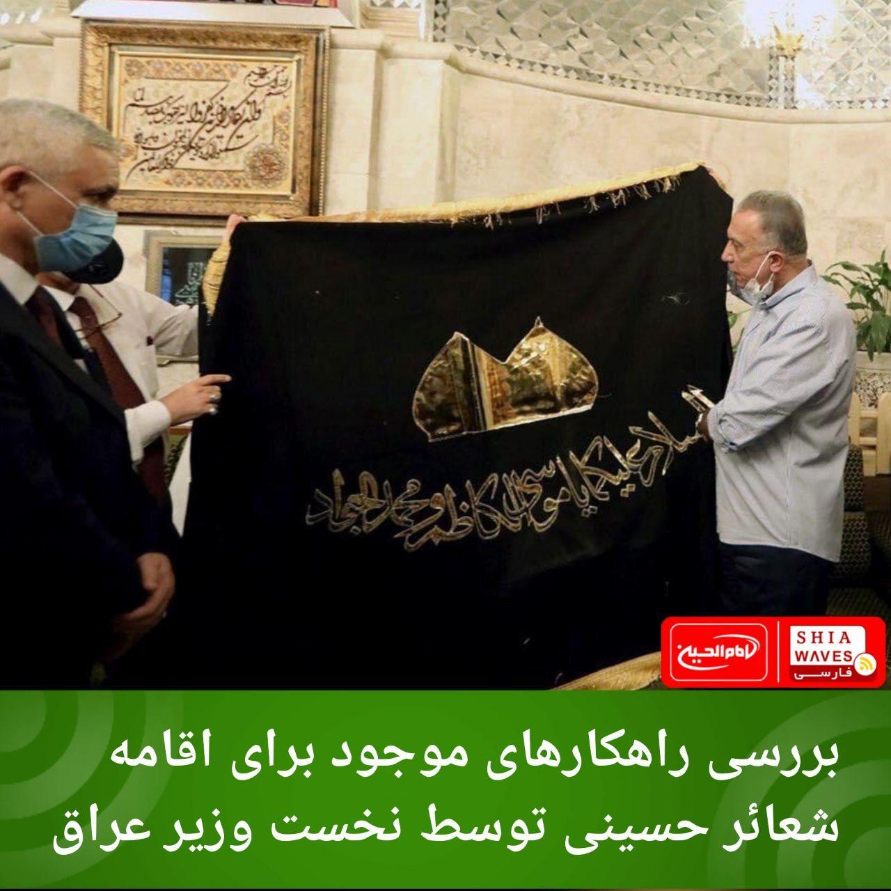 تصویر بررسی راهکارهای موجود برای اقامه شعائر حسینی توسط نخست وزیر عراق