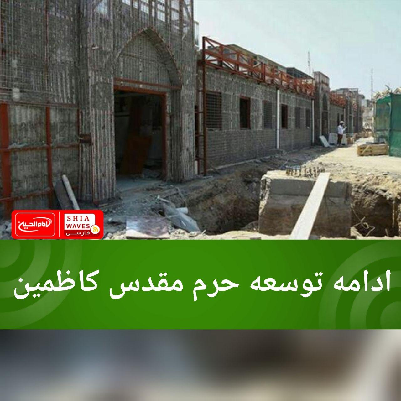Photo of ادامه توسعه حرم مقدس کاظمین
