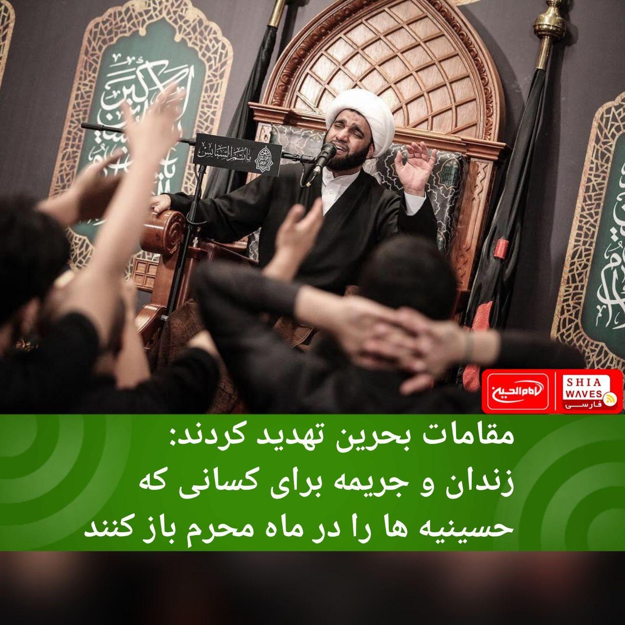 تصویر مقامات بحرین تهدید کردند: زندان و جریمه برای کسانی که حسینیه ها را در ماه محرم باز کنند